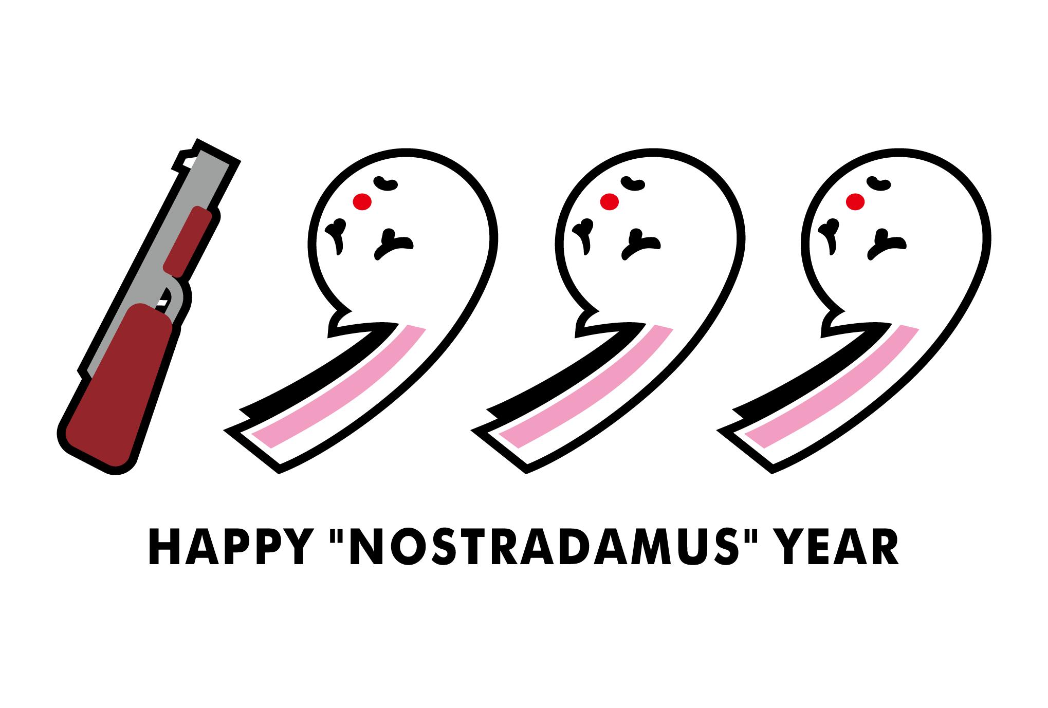 1999年賀状03:ノストラダムス・イヤーのダウンロード画像