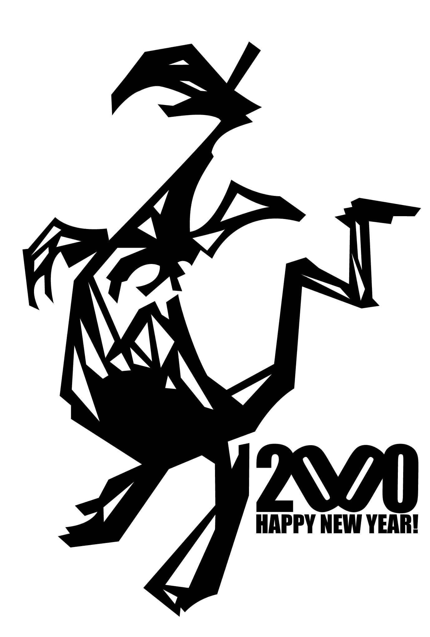 2000年賀状09:DRAGONのダウンロード画像