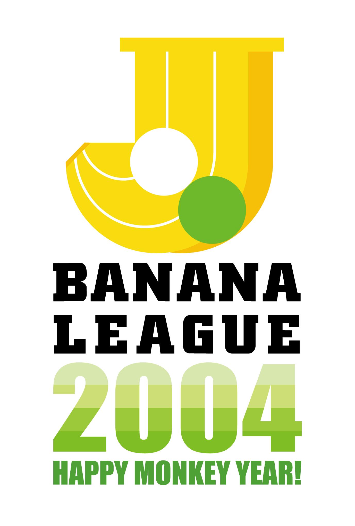 2004年賀状12:BANANA LEAGUEのダウンロード画像