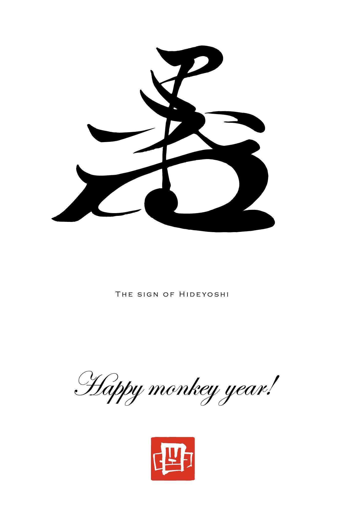 2004年賀状25:The sign of HIDEYOSHIのダウンロード画像