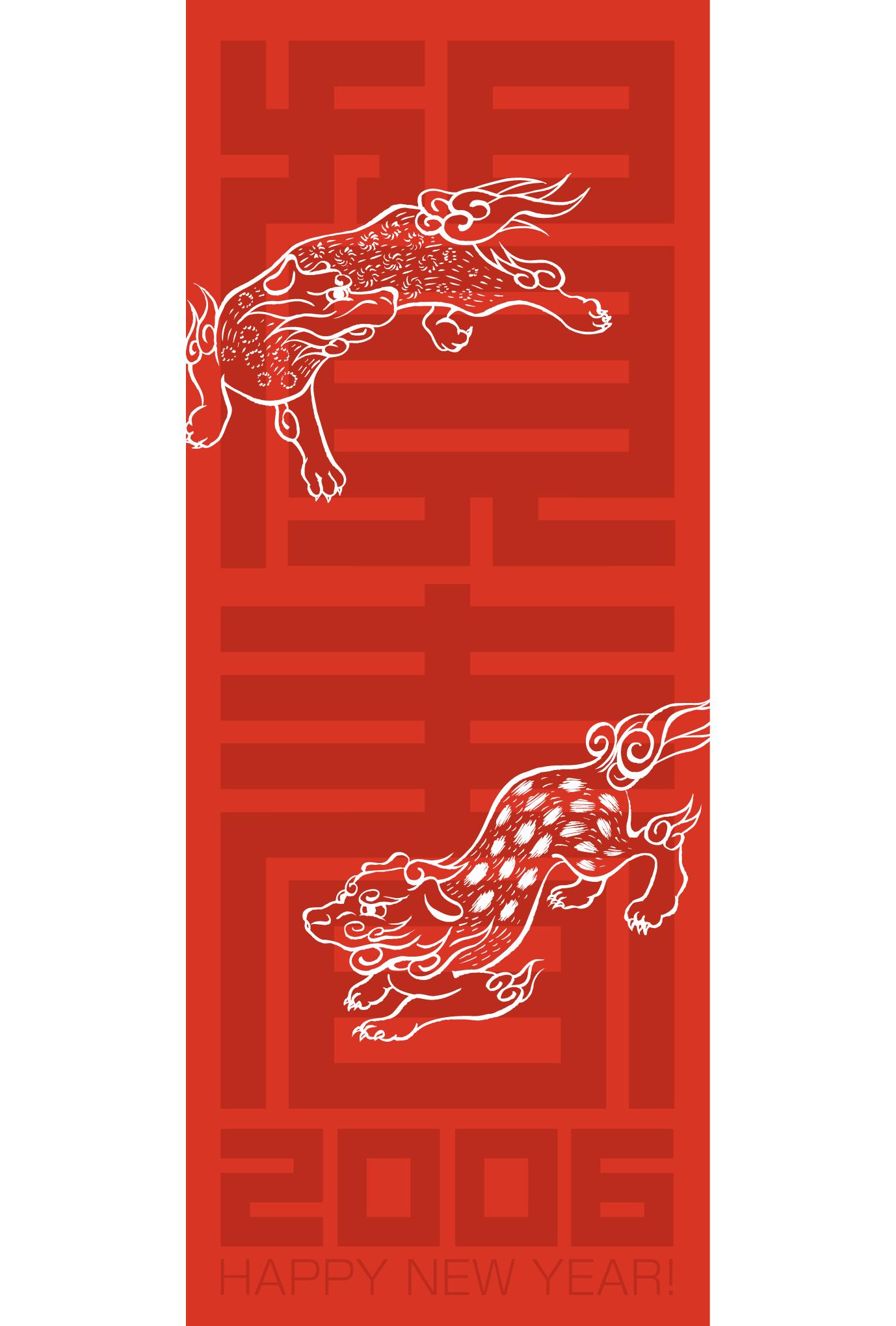 2006年賀状11:帯狛犬 / 1のダウンロード画像
