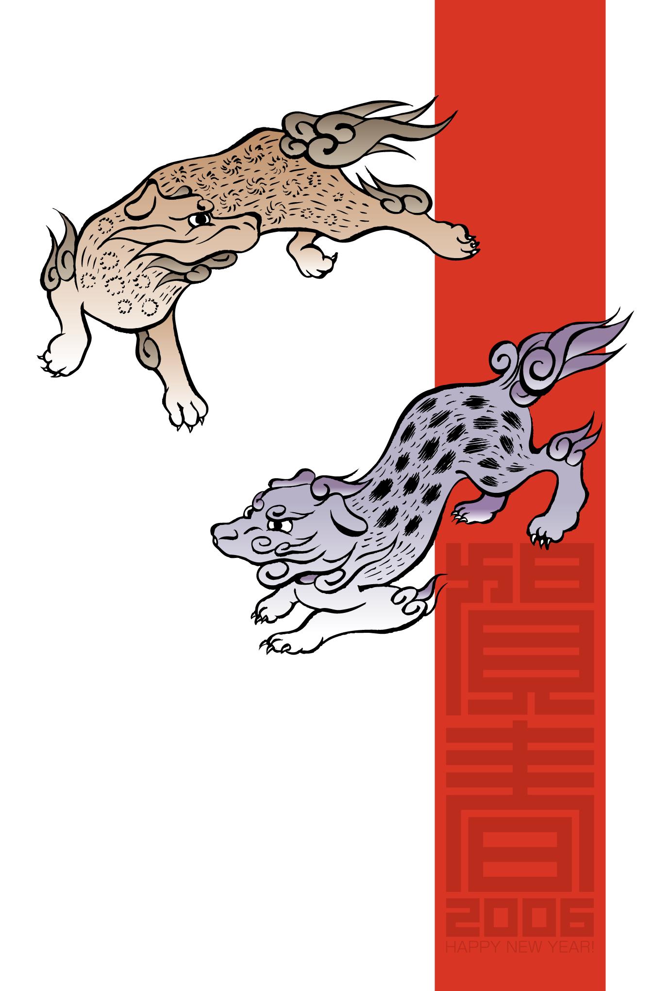 2006年賀状12:帯狛犬 / 2のダウンロード画像