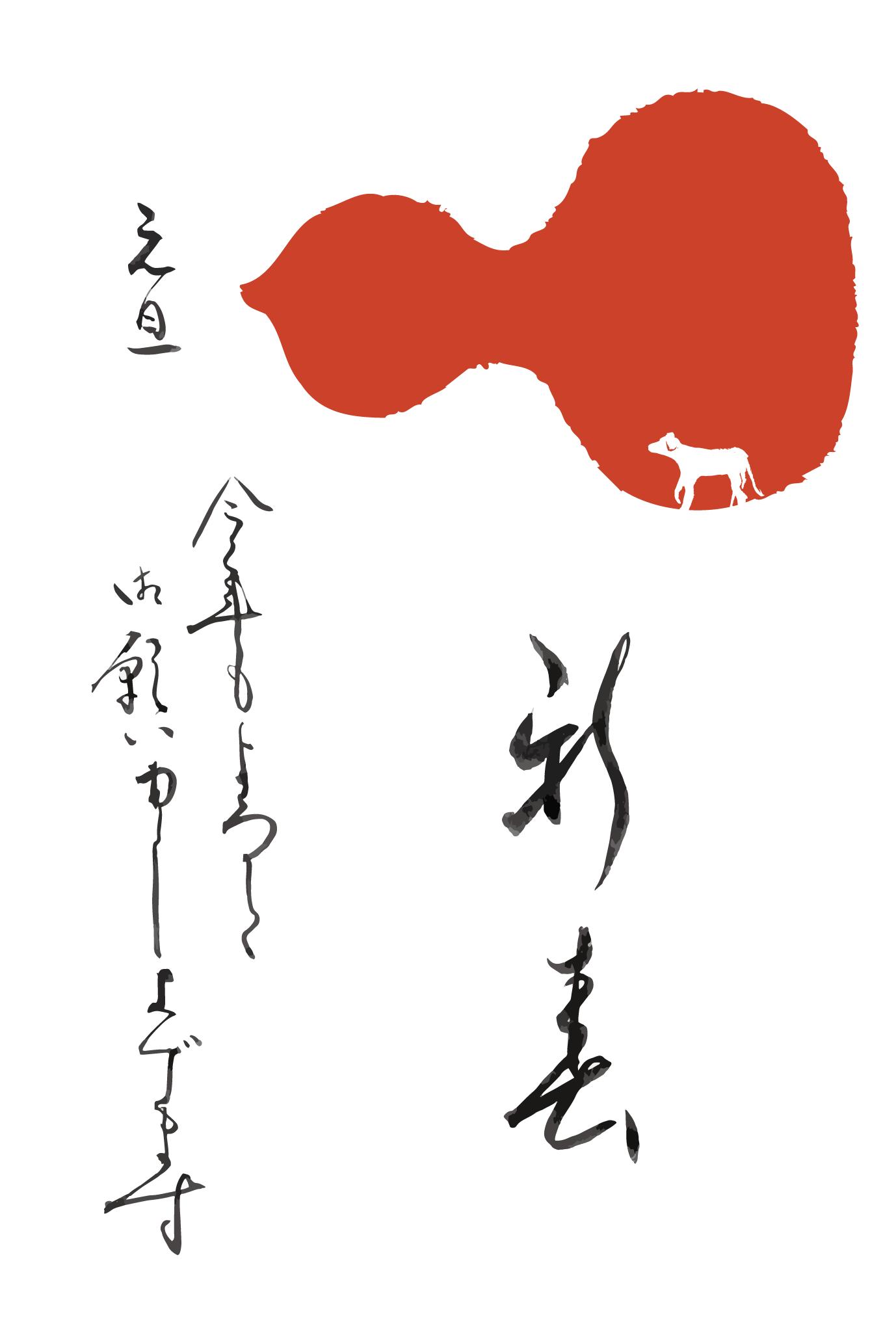 2006年賀状20:戌赤瓢箪のダウンロード画像