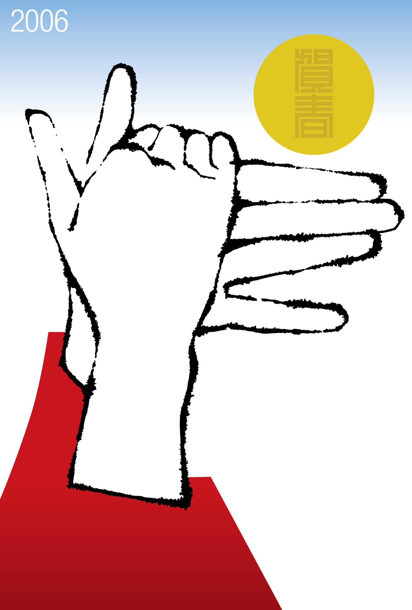 2006年賀状29:Hand made dog / Fujiのダウンロード画像