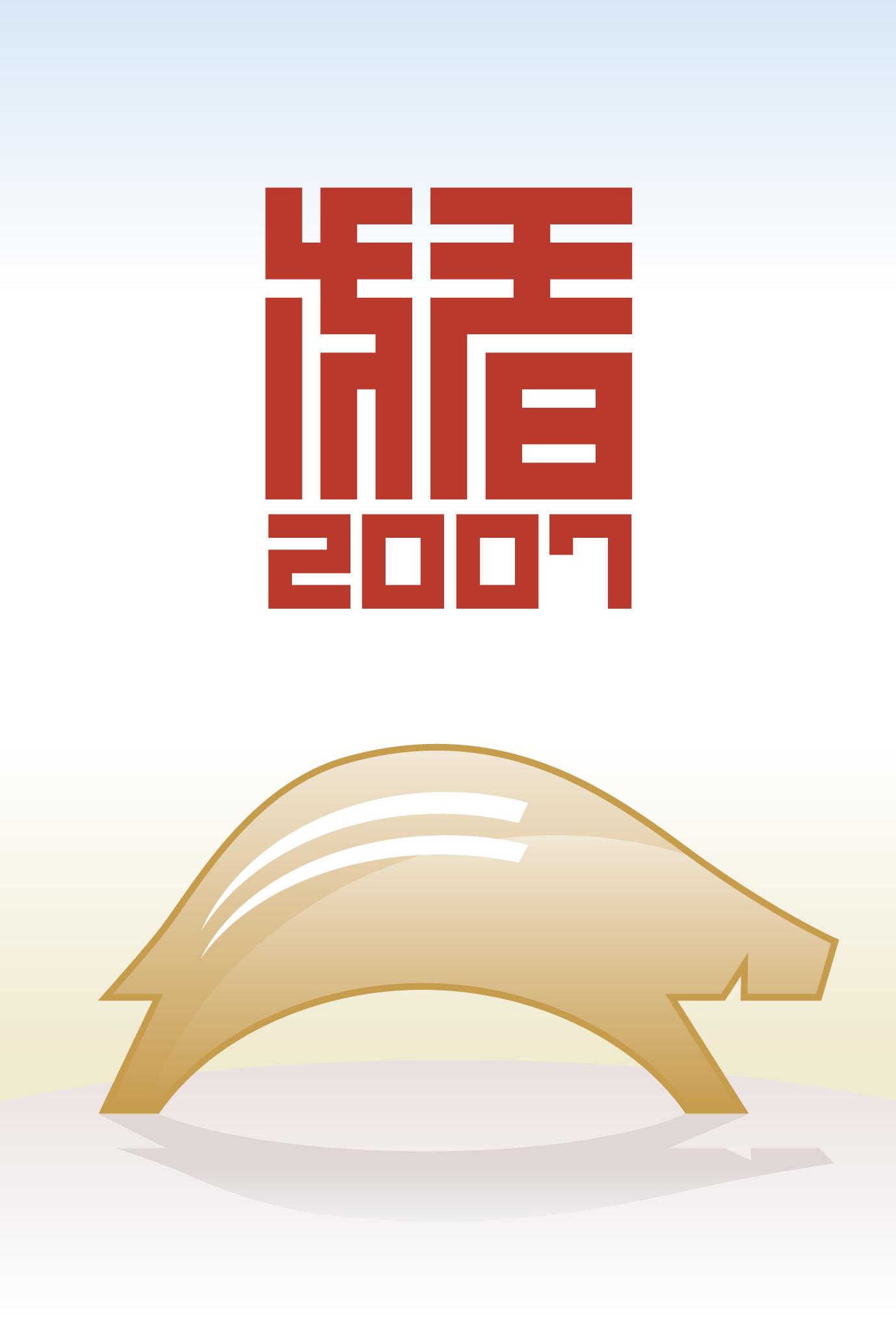 2007年賀状11:江戸角字(猪)リッチのダウンロード画像