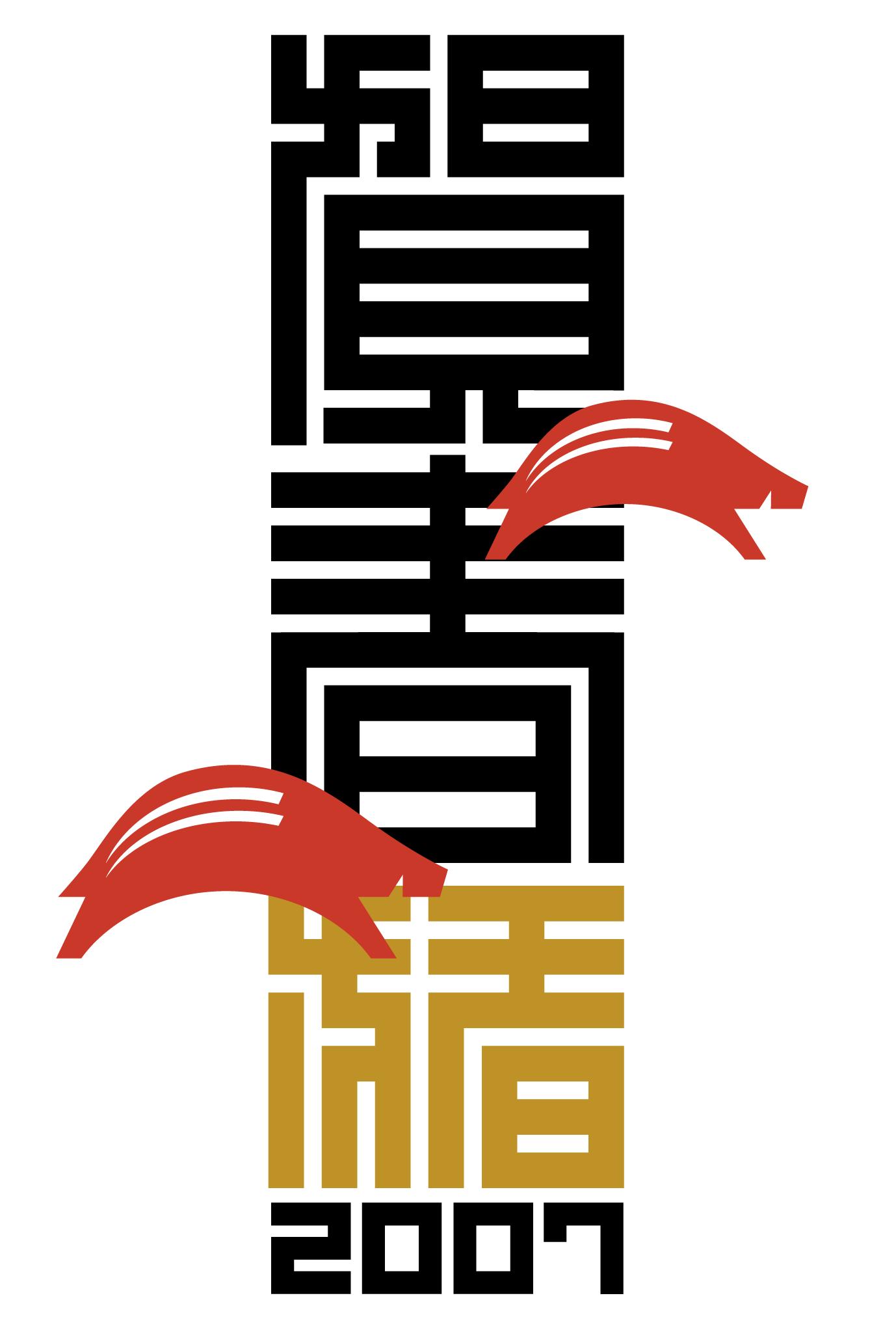 2007年賀状12:江戸角字(猪)帯のダウンロード画像
