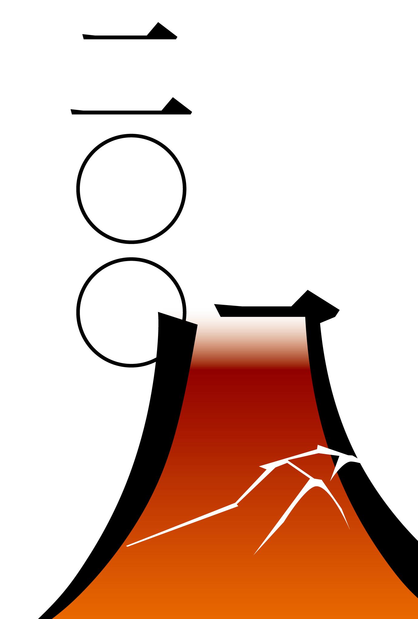 2008年賀状05:赤富士 二〇〇八のダウンロード画像