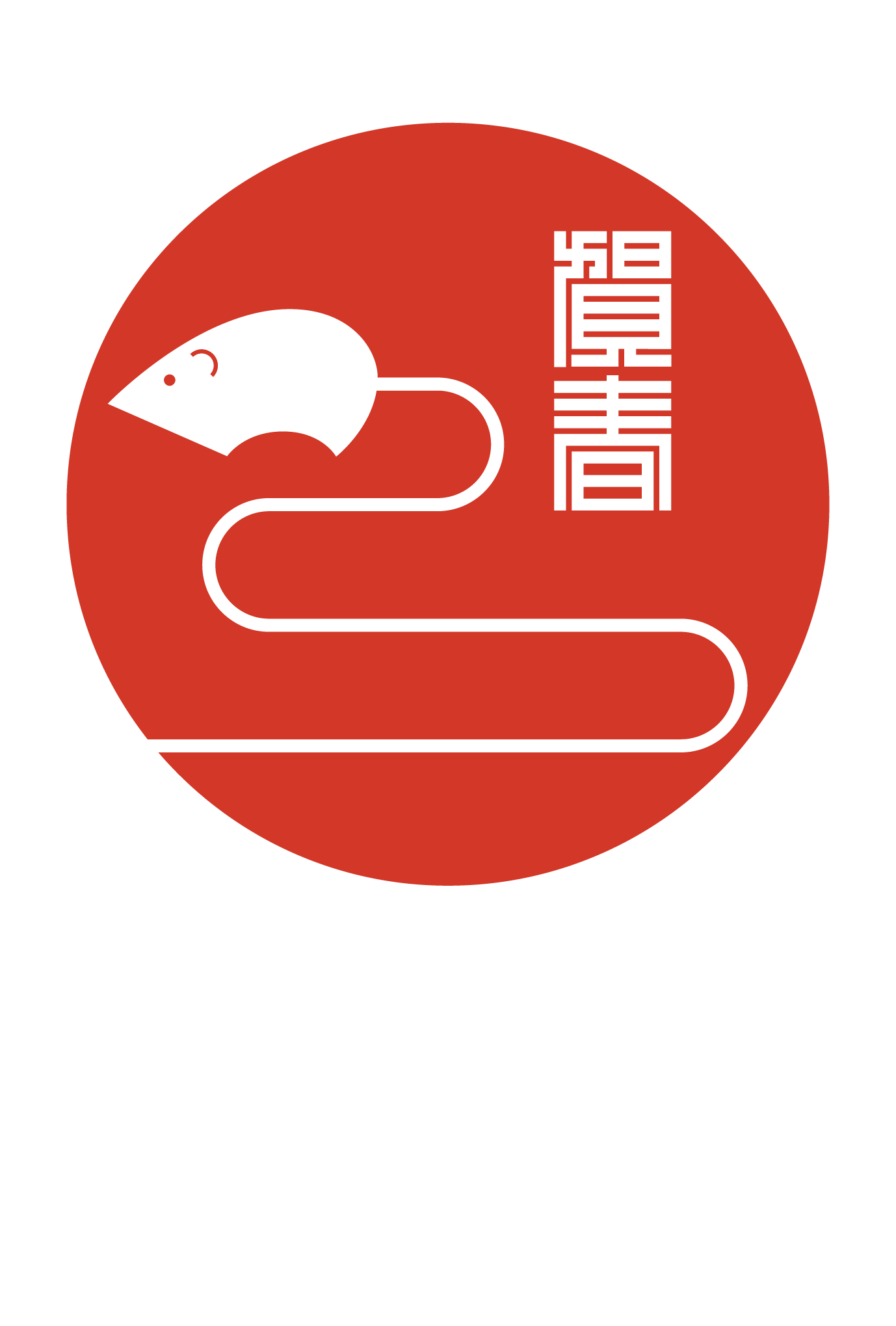 2008年賀状16:赤丸賀春 / 1のダウンロード画像