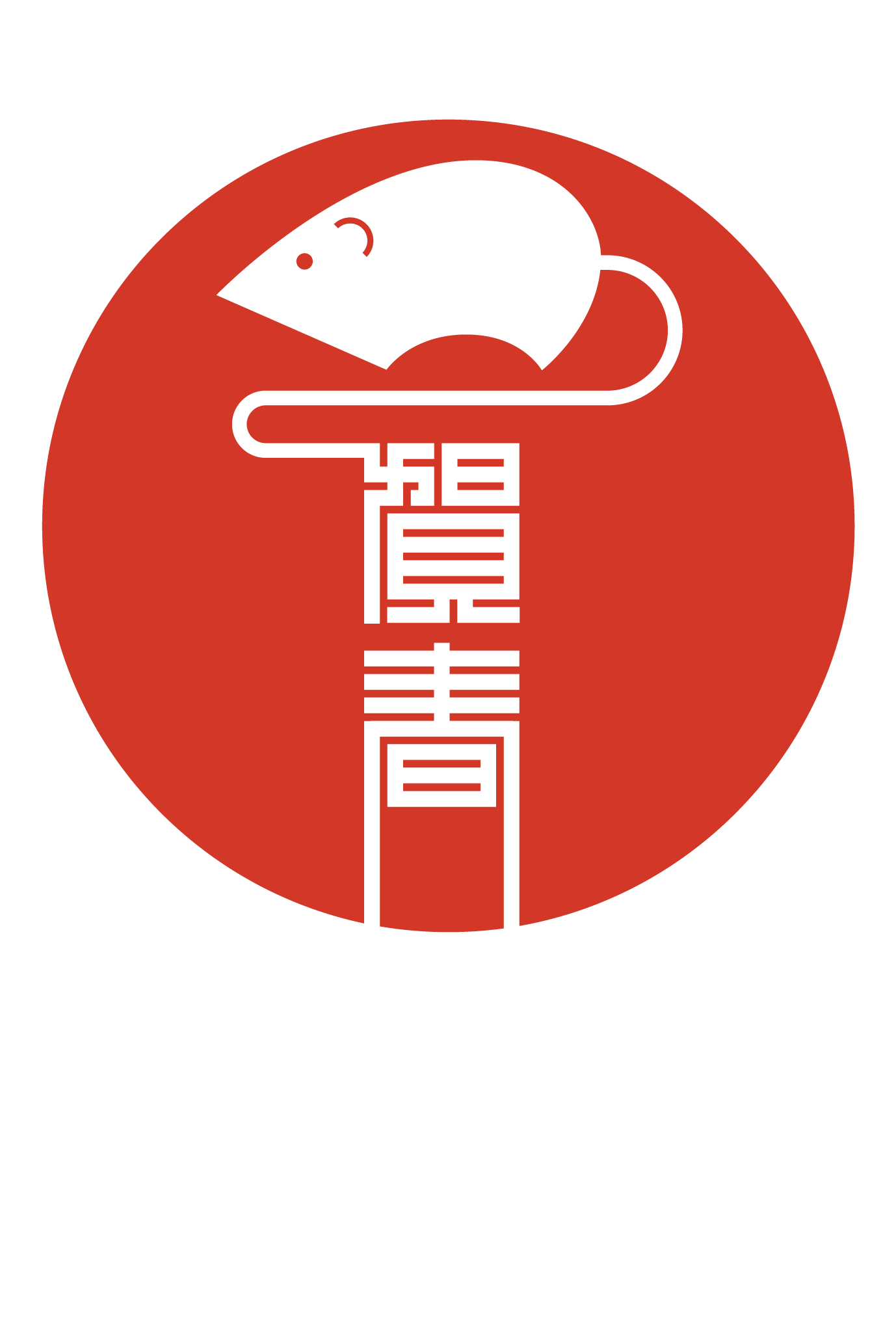2008年賀状17:赤丸賀春 / 2のダウンロード画像