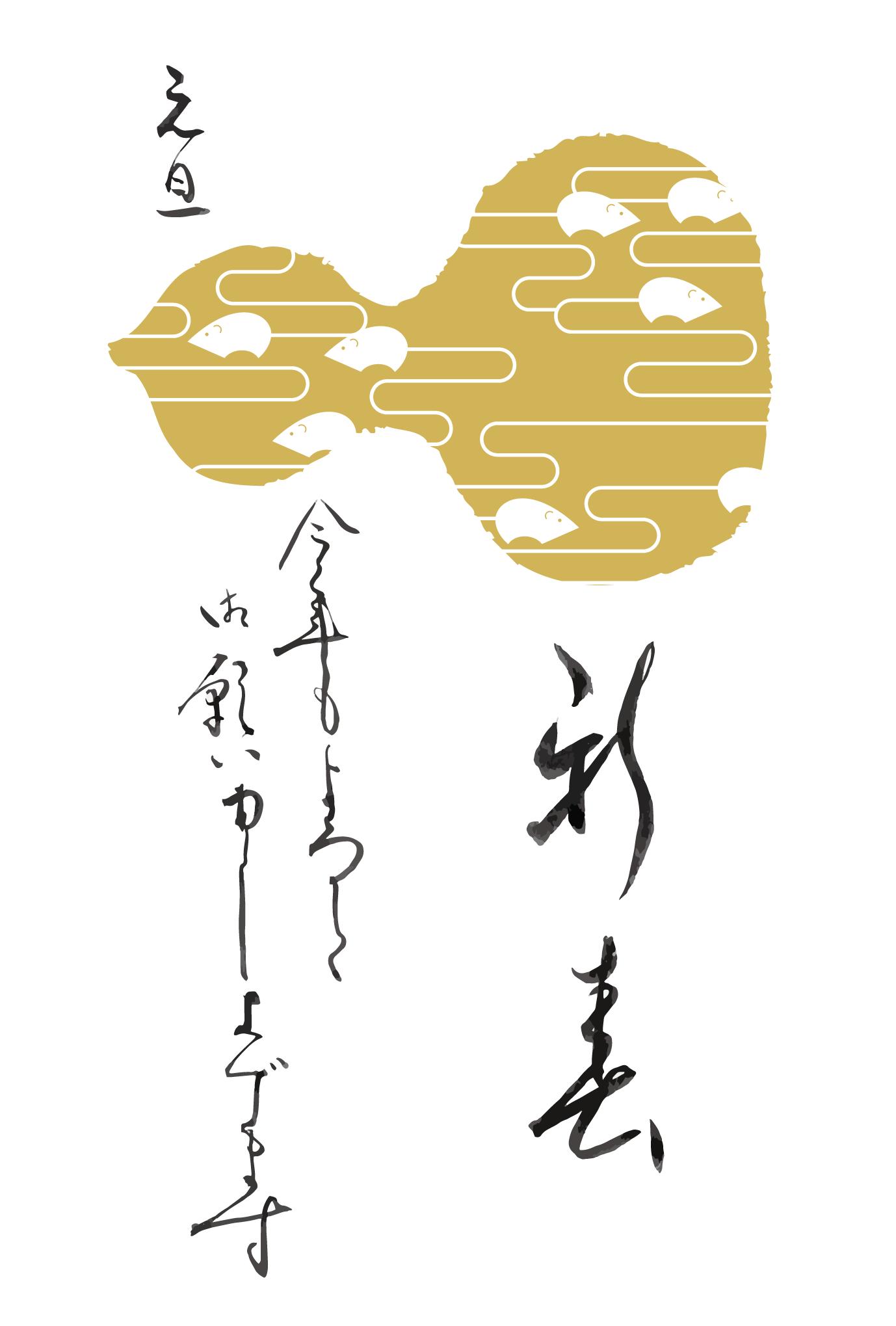 2008年賀状18:鼠金瓢箪のダウンロード画像