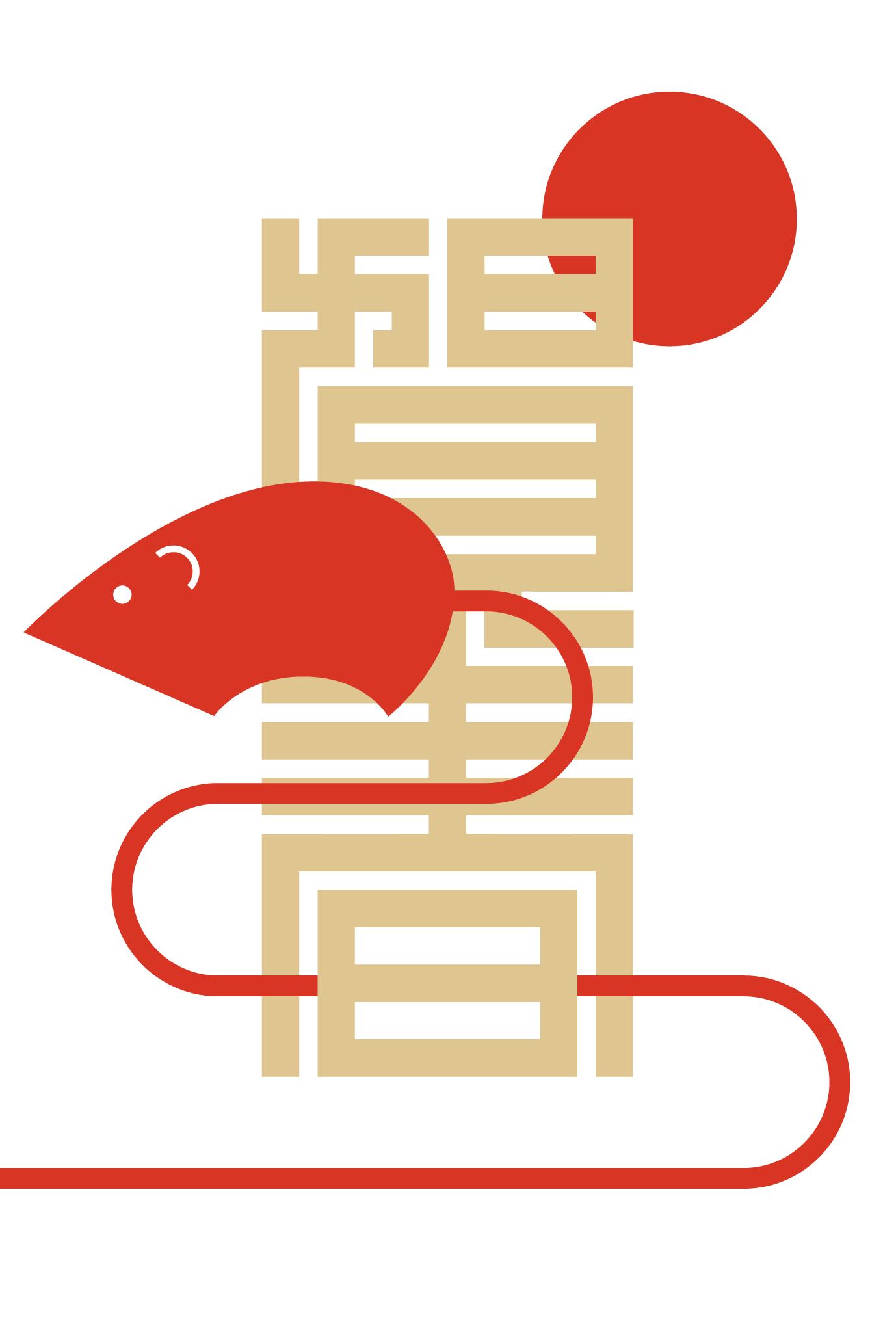 2008年賀状19:赤鼠賀春のダウンロード画像