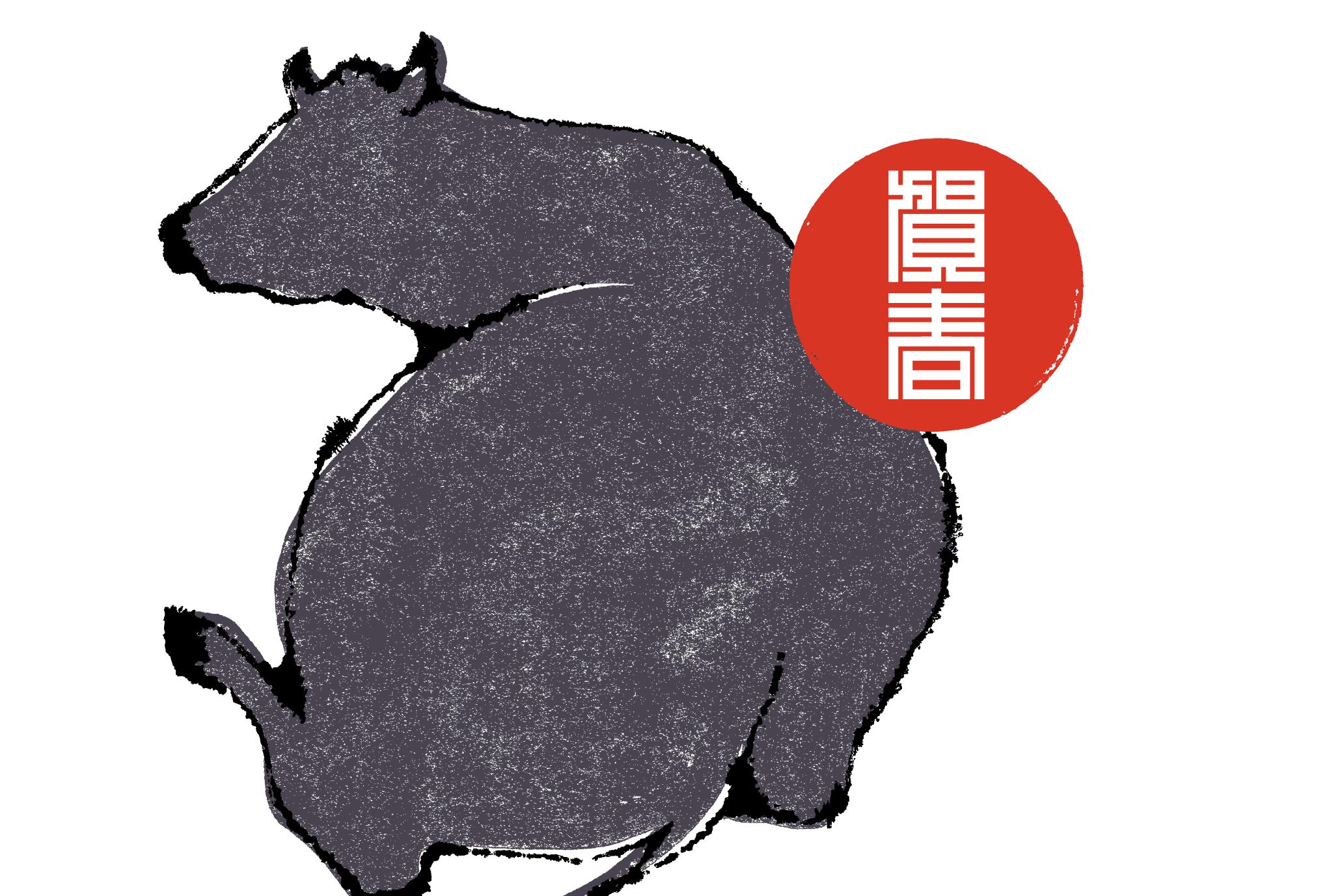 2009年賀状16:賀春黒牛のダウンロード画像
