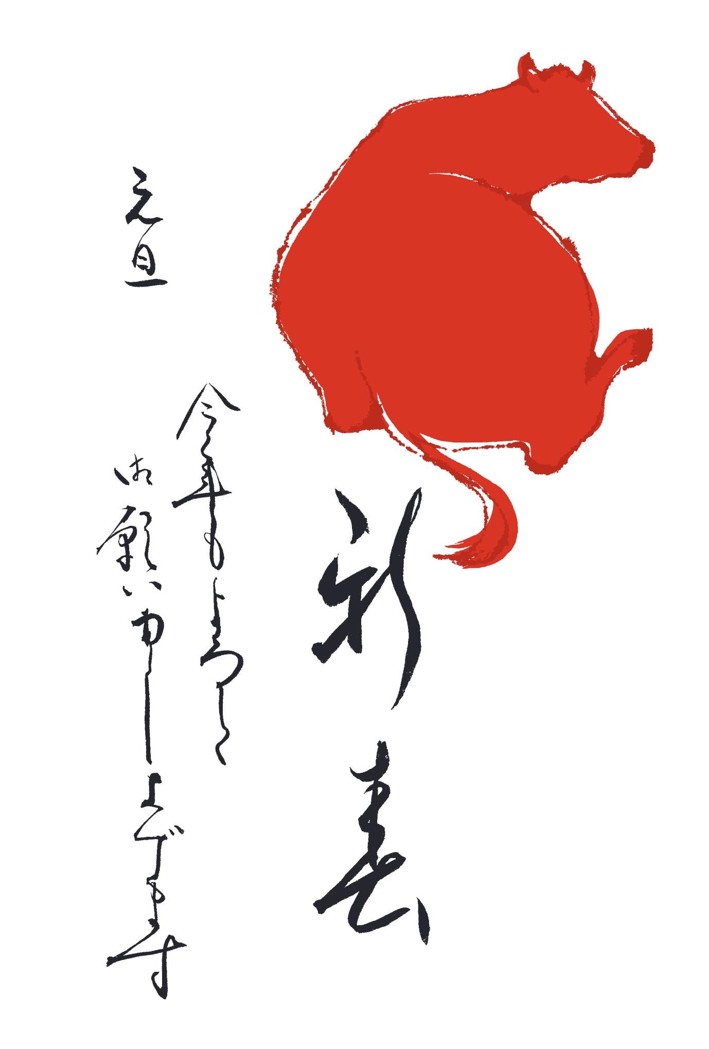 2009年賀状17:新春赤牛のダウンロード画像