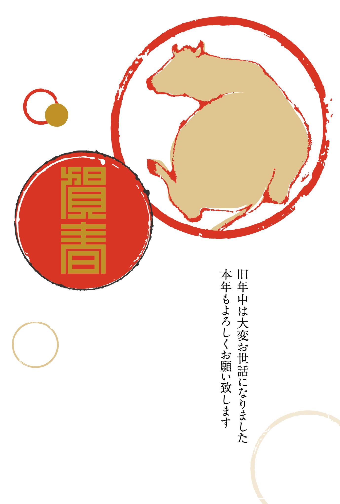 2009年賀状18:賀春黄牛のダウンロード画像