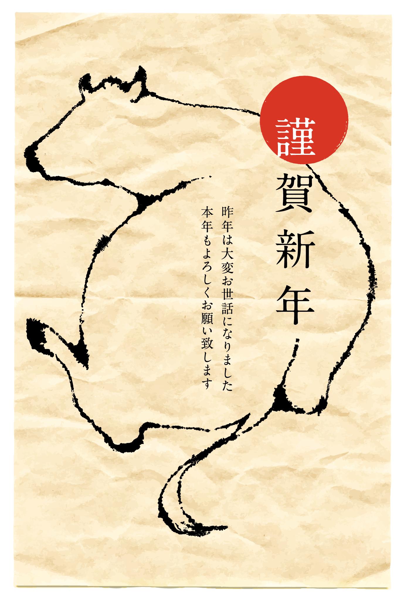 2009年賀状19:謹賀新年 / 1のダウンロード画像