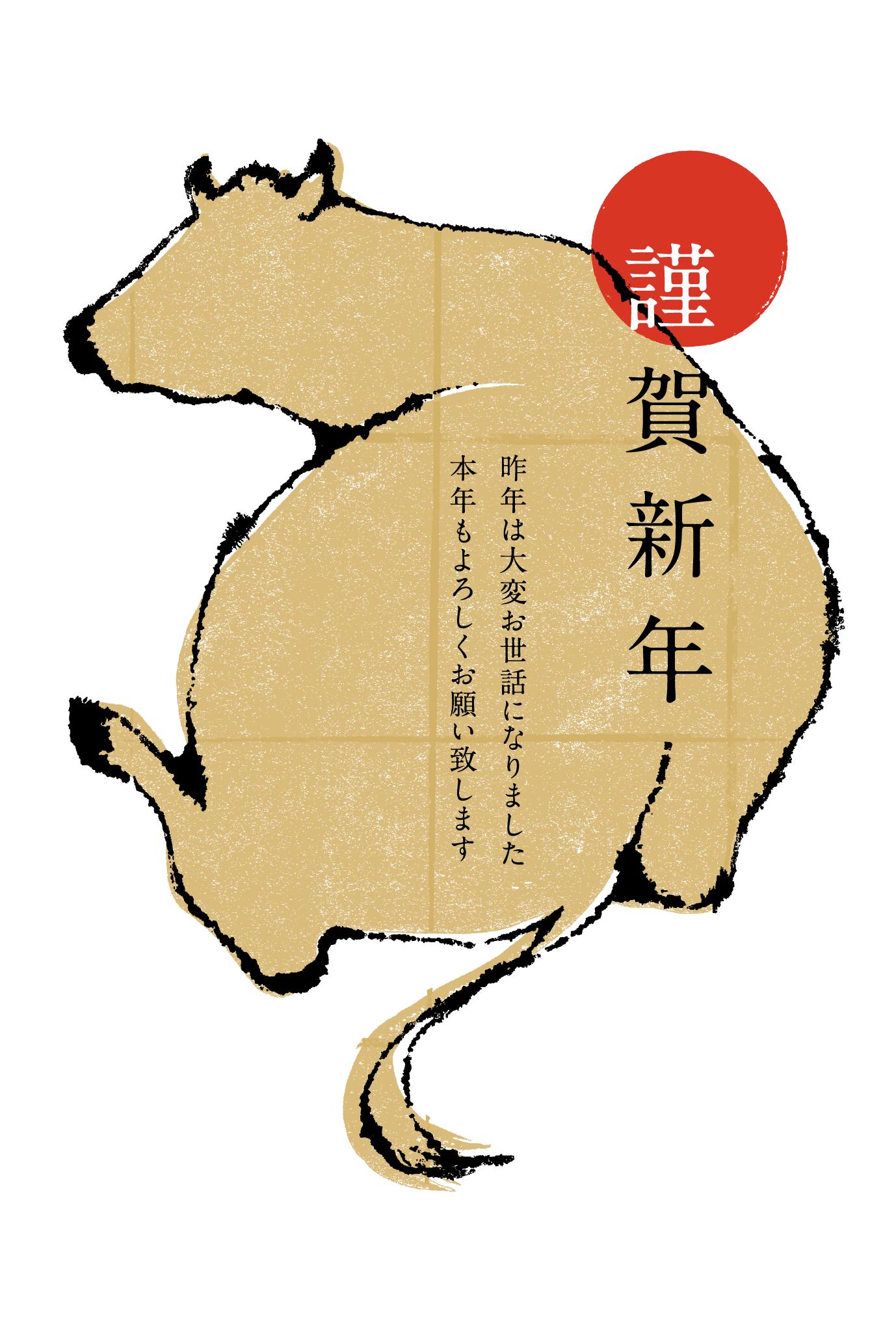 2009年賀状20:謹賀新年 / 2のダウンロード画像