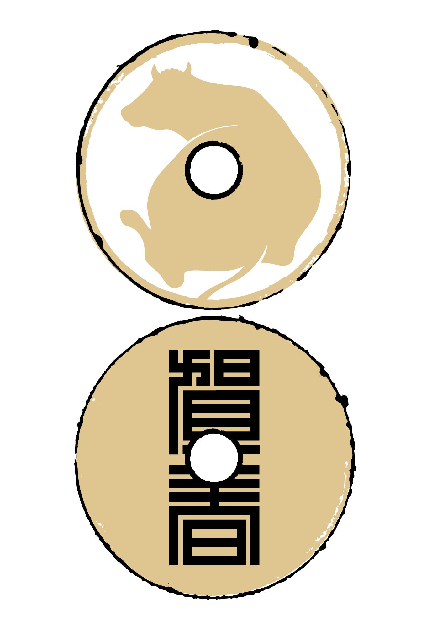 2009年賀状26:黄牛円CDのダウンロード画像