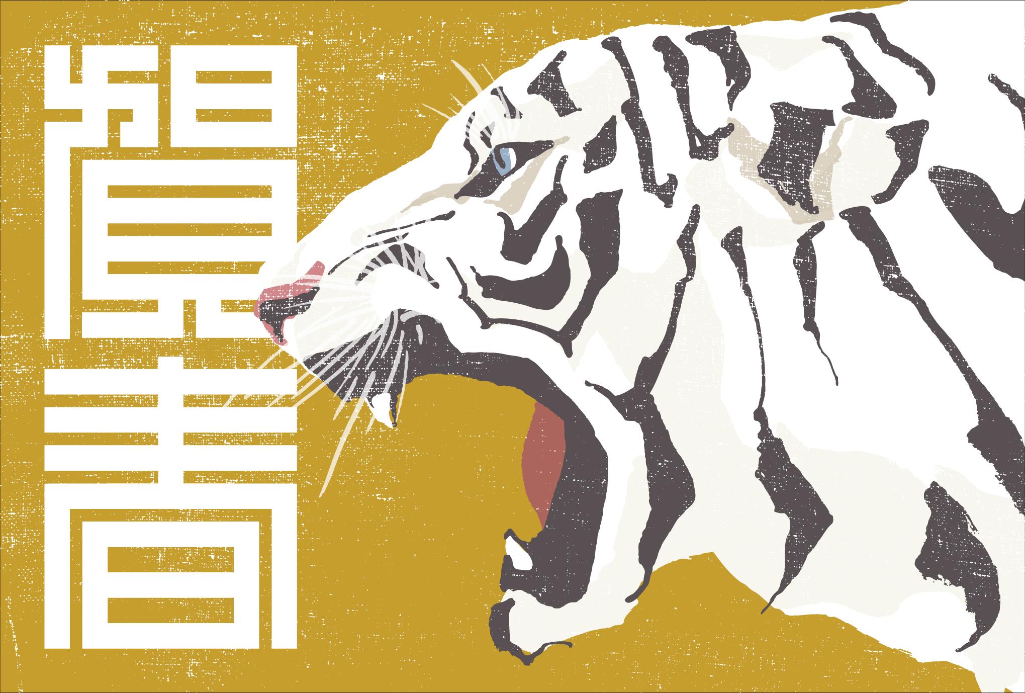 2010年賀状10:白虎 賀春のダウンロード画像