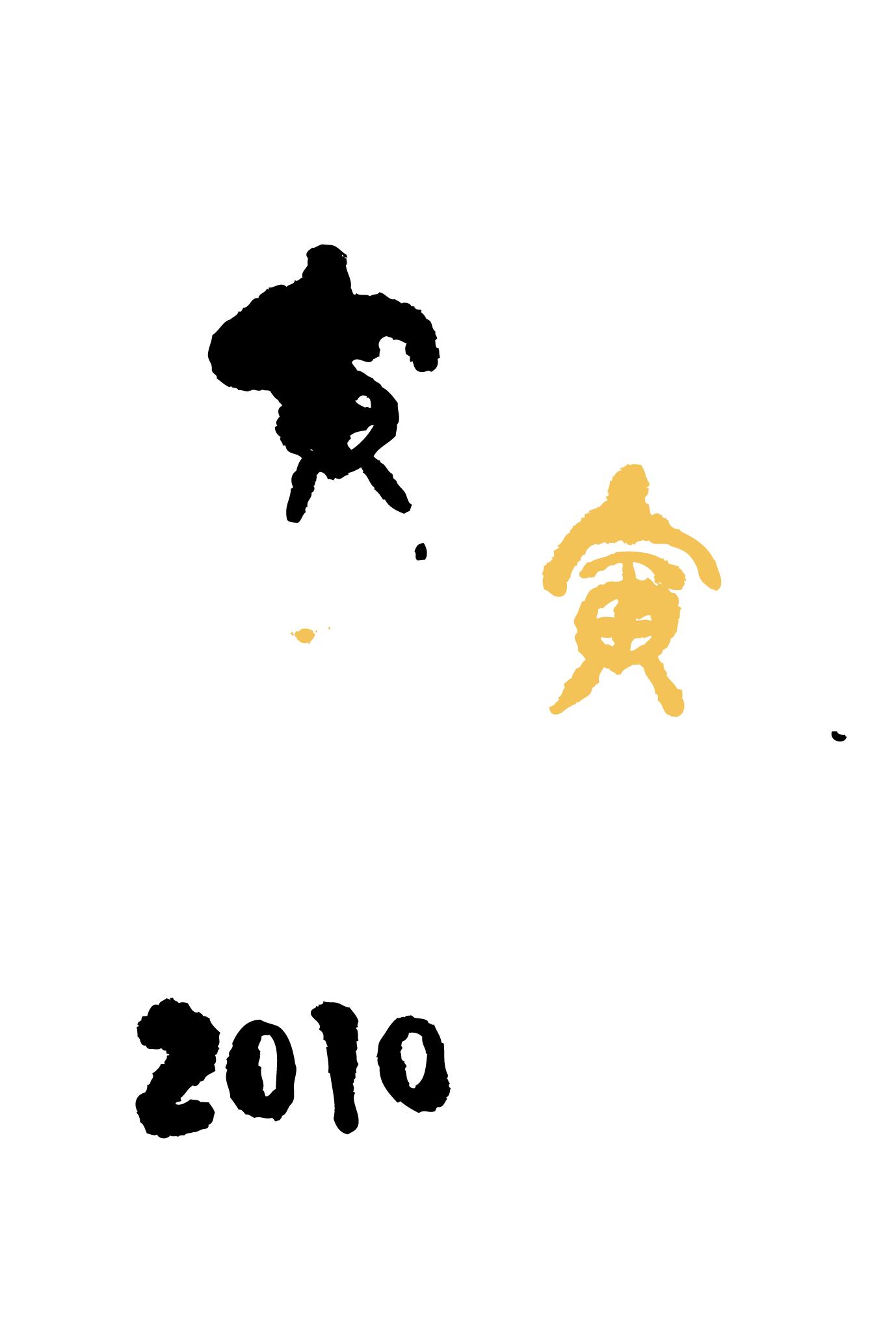 2010年賀状14:寅寅のダウンロード画像