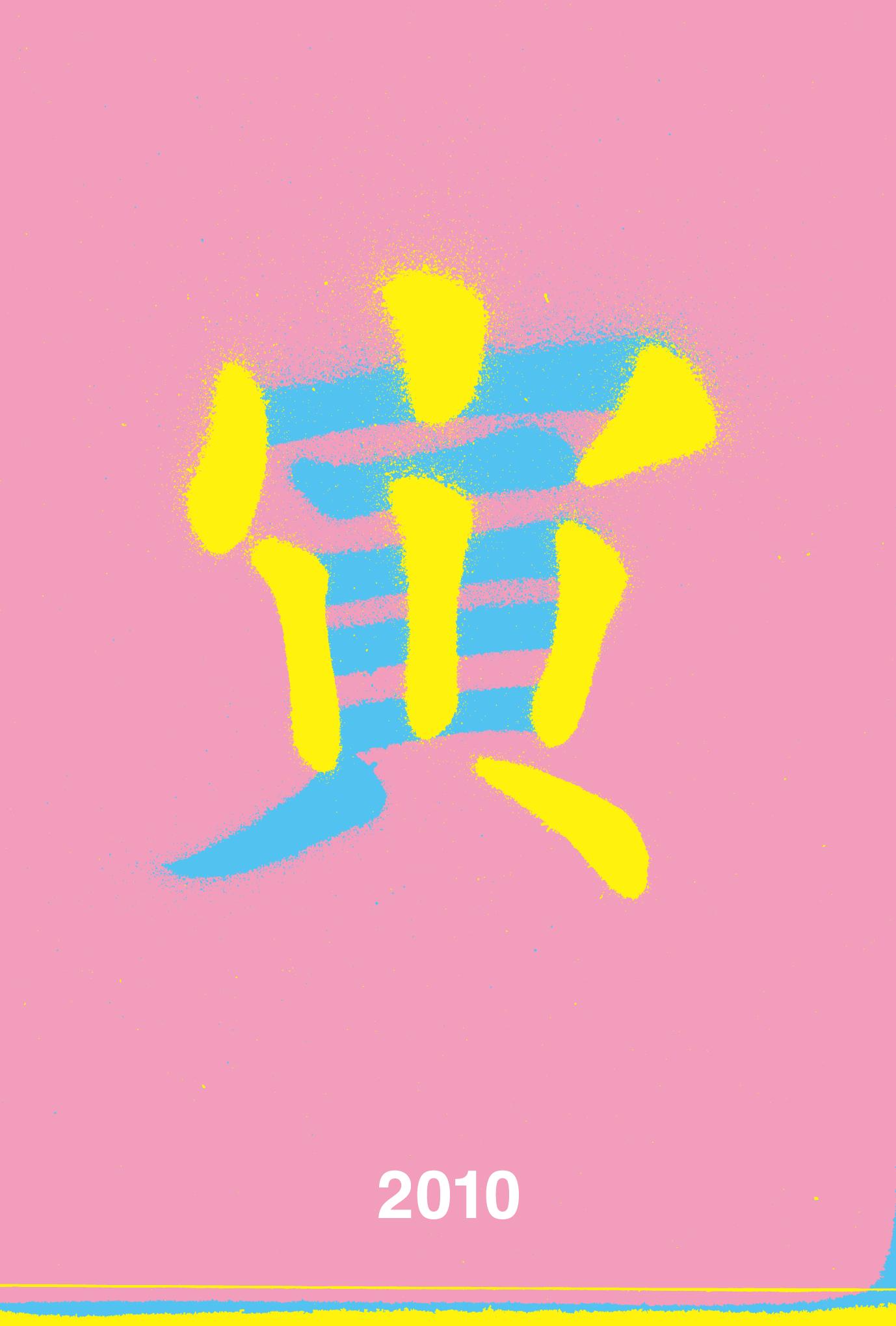 2010年賀状15:寅 Stencil / 1のダウンロード画像