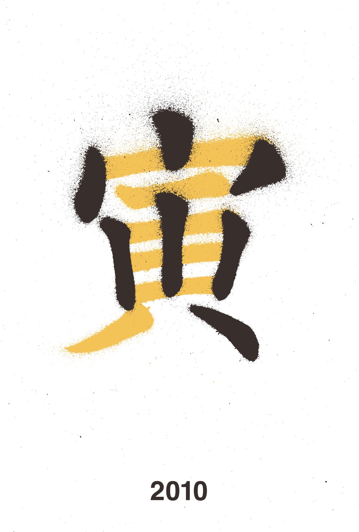 2010年賀状16:寅 Stencil / 2のダウンロード画像