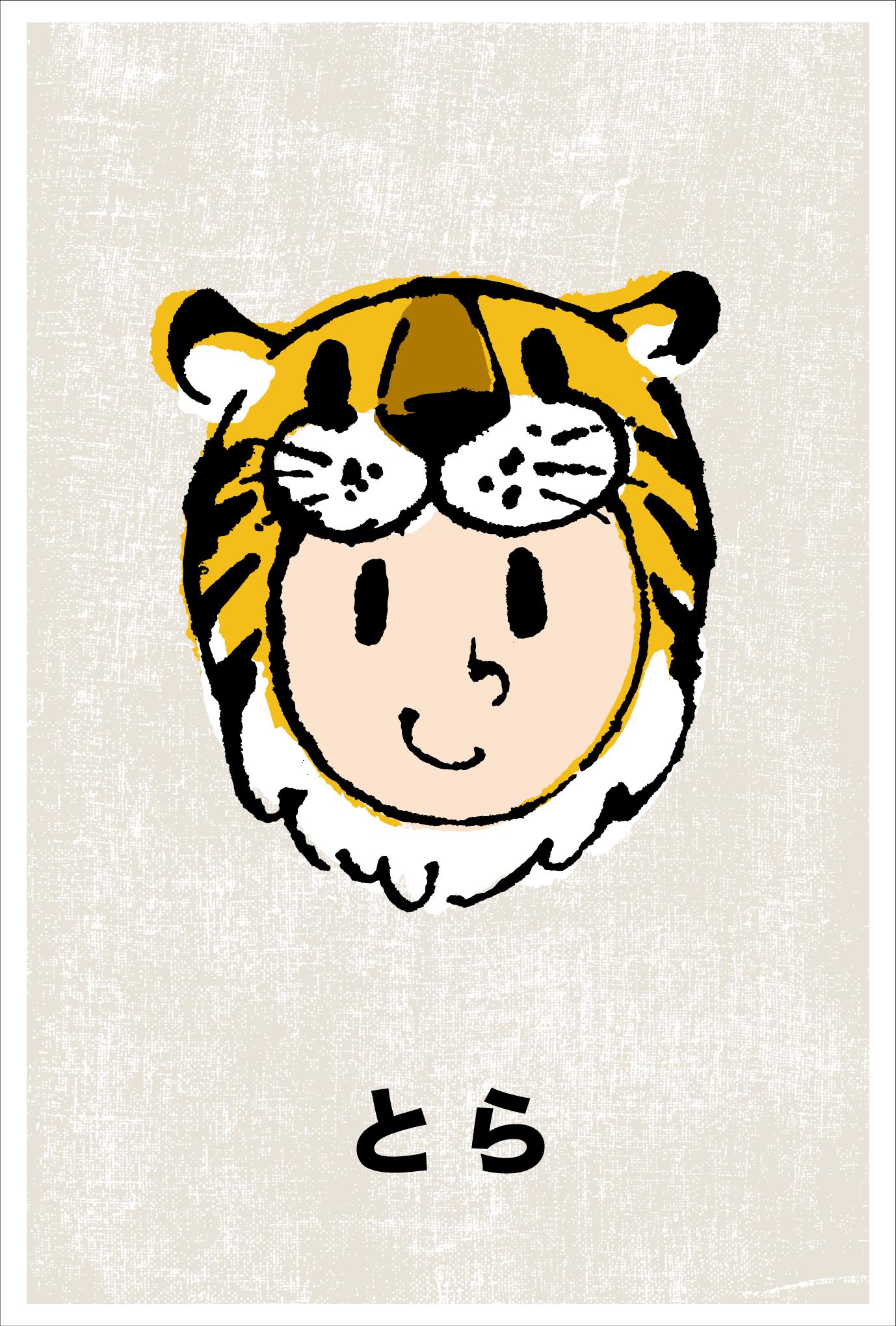 2010年賀状19:TIGER BOY / 2のダウンロード画像