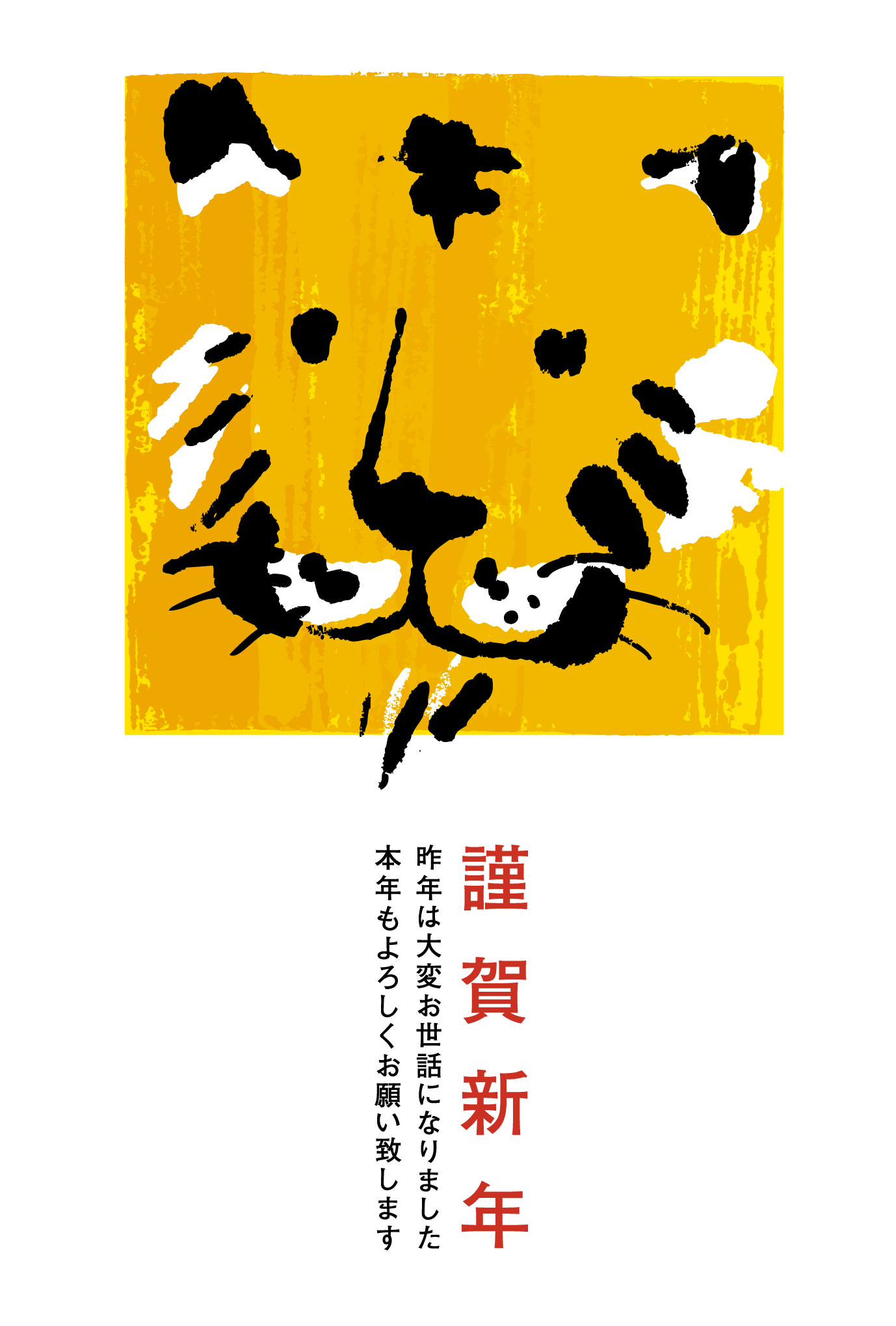 2010年賀状29:謹賀新年 / 1のダウンロード画像
