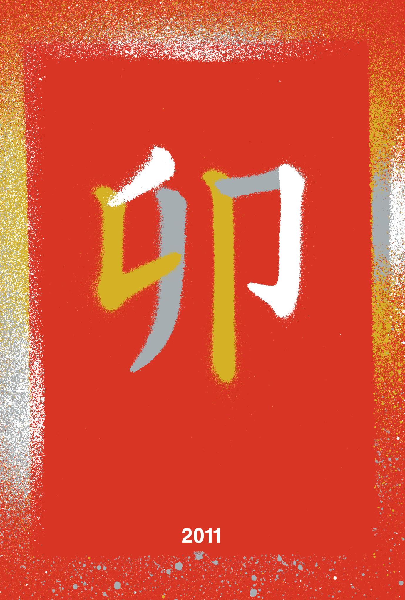 2011年賀状15:卯 Stencil / 1のダウンロード画像
