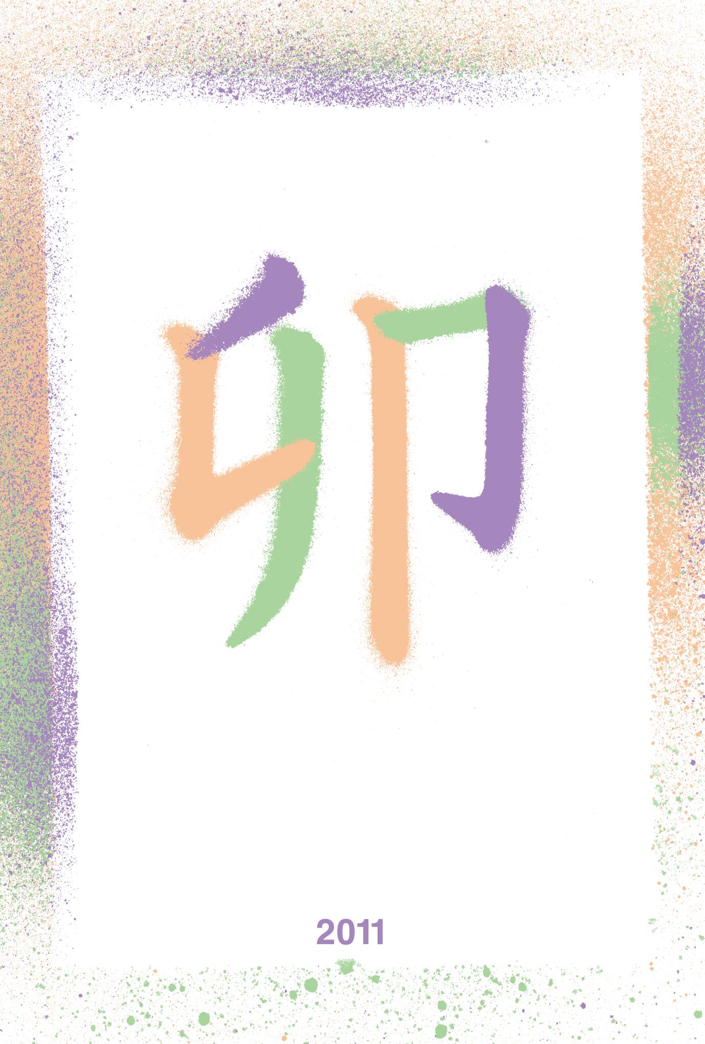 2011年賀状16:卯 Stencil / 2のダウンロード画像
