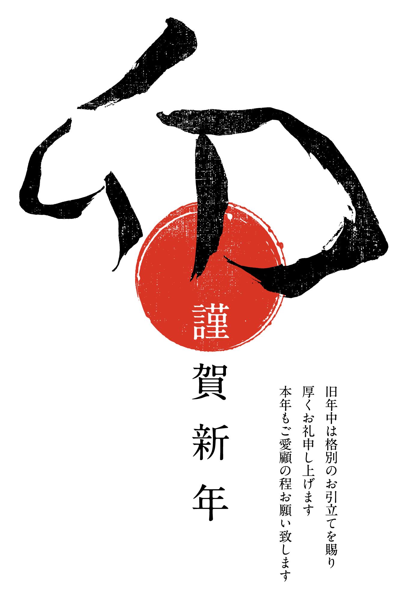 2011年賀状18:卯 Calligraphy / 1のダウンロード画像