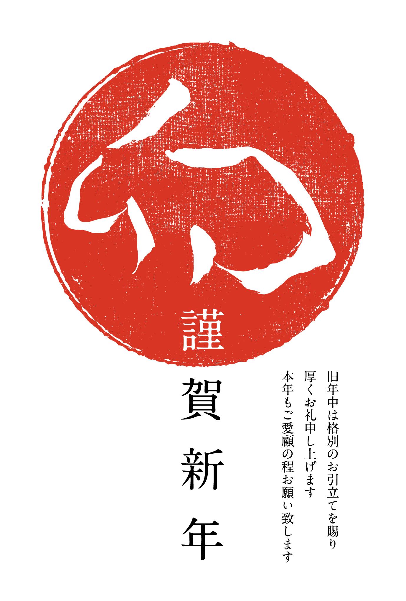 2011年賀状19:卯 Calligraphy / 2のダウンロード画像