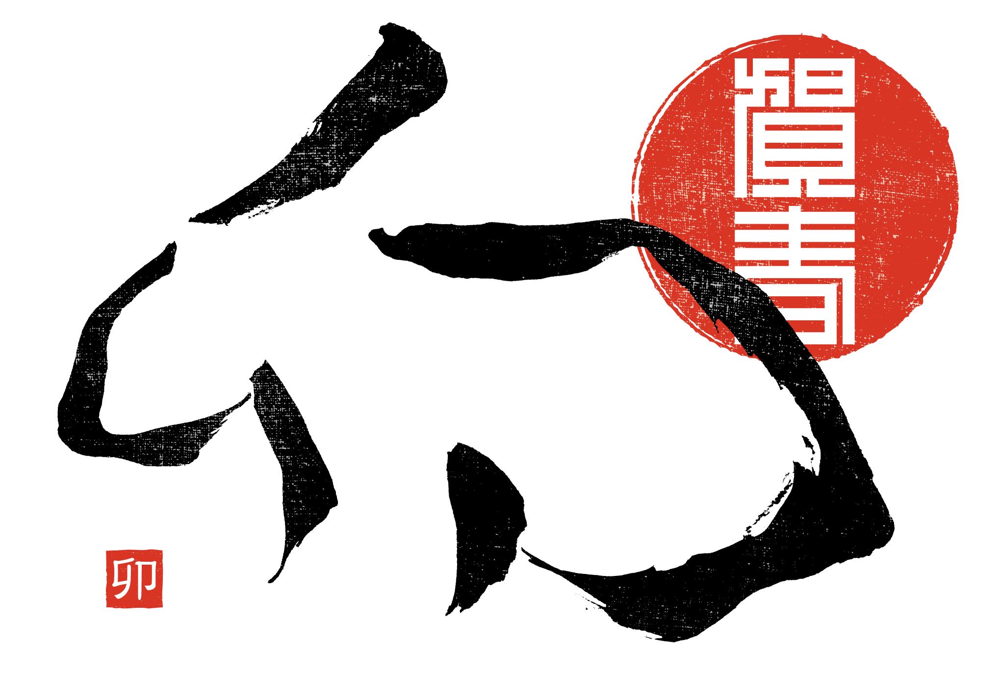 2011年賀状20:卯 Calligraphy / 3のダウンロード画像