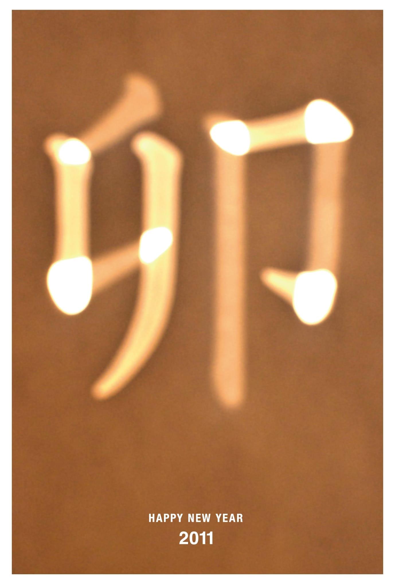 2011年賀状21:卯 Gleamのダウンロード画像