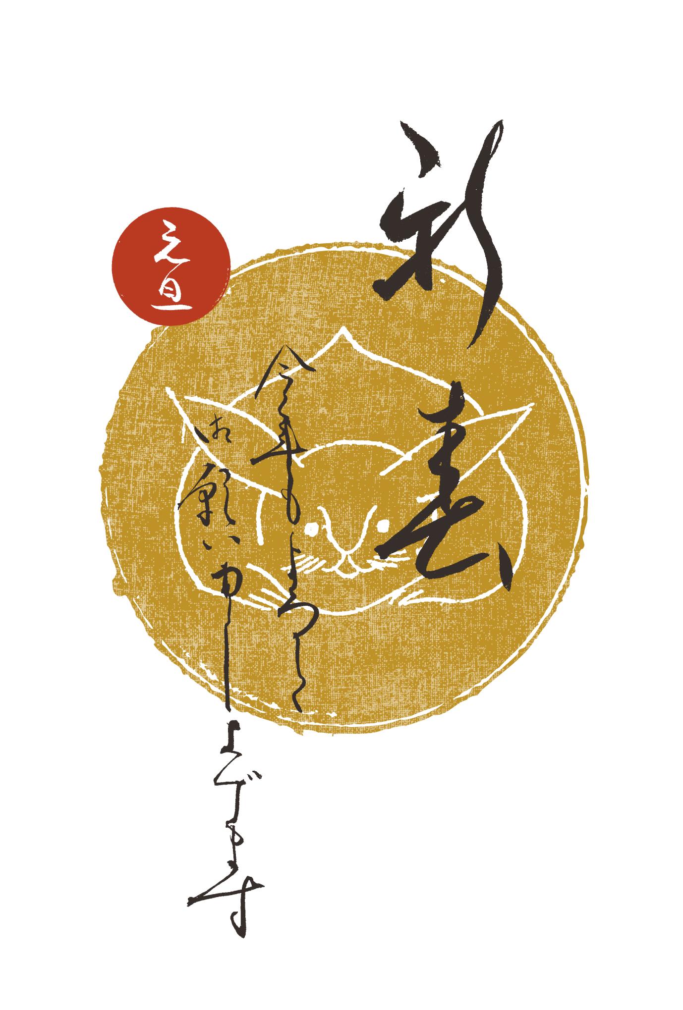 2011年賀状28:真向兎紋(新春)のダウンロード画像