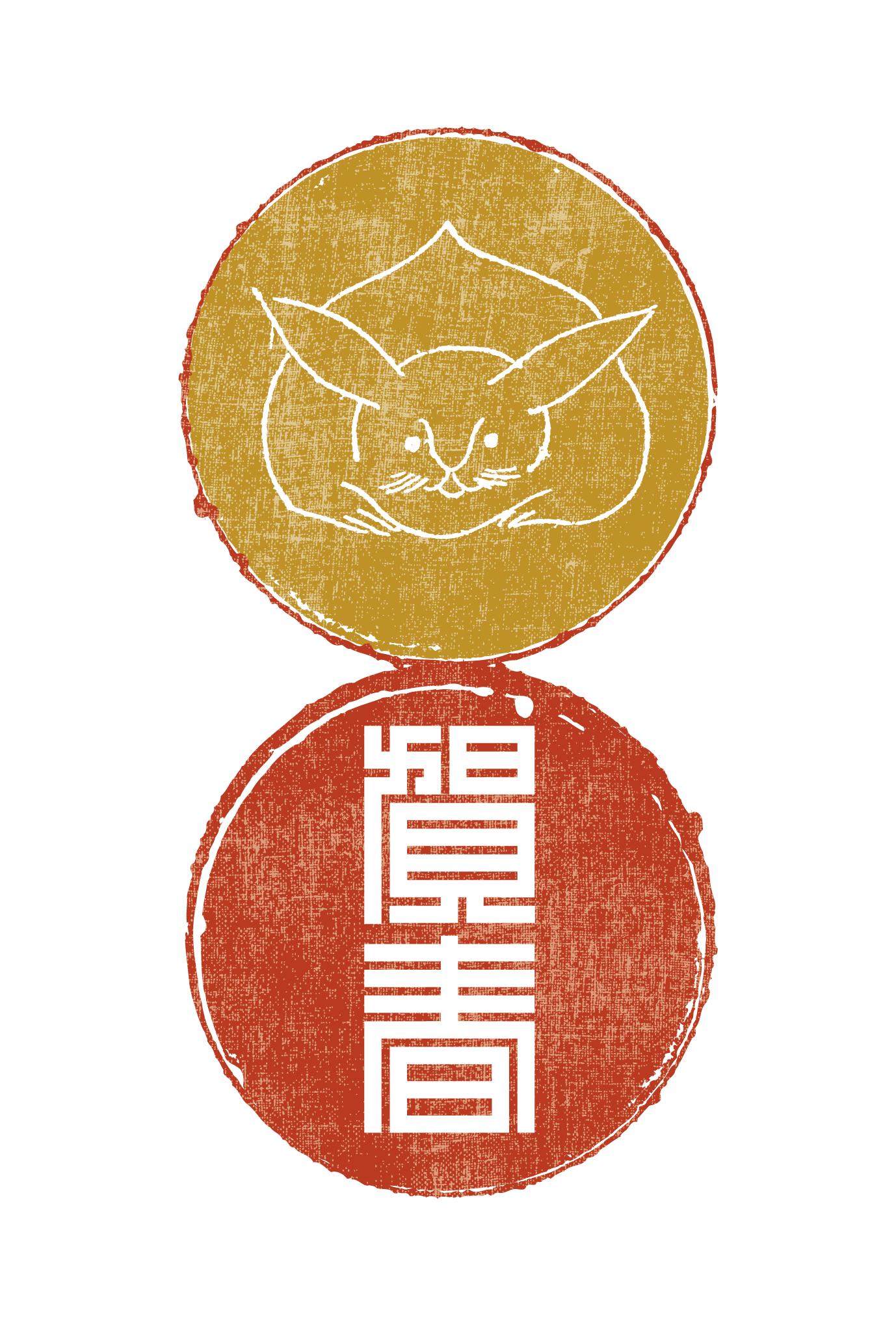 2011年賀状29:真向兎紋(賀春)のダウンロード画像