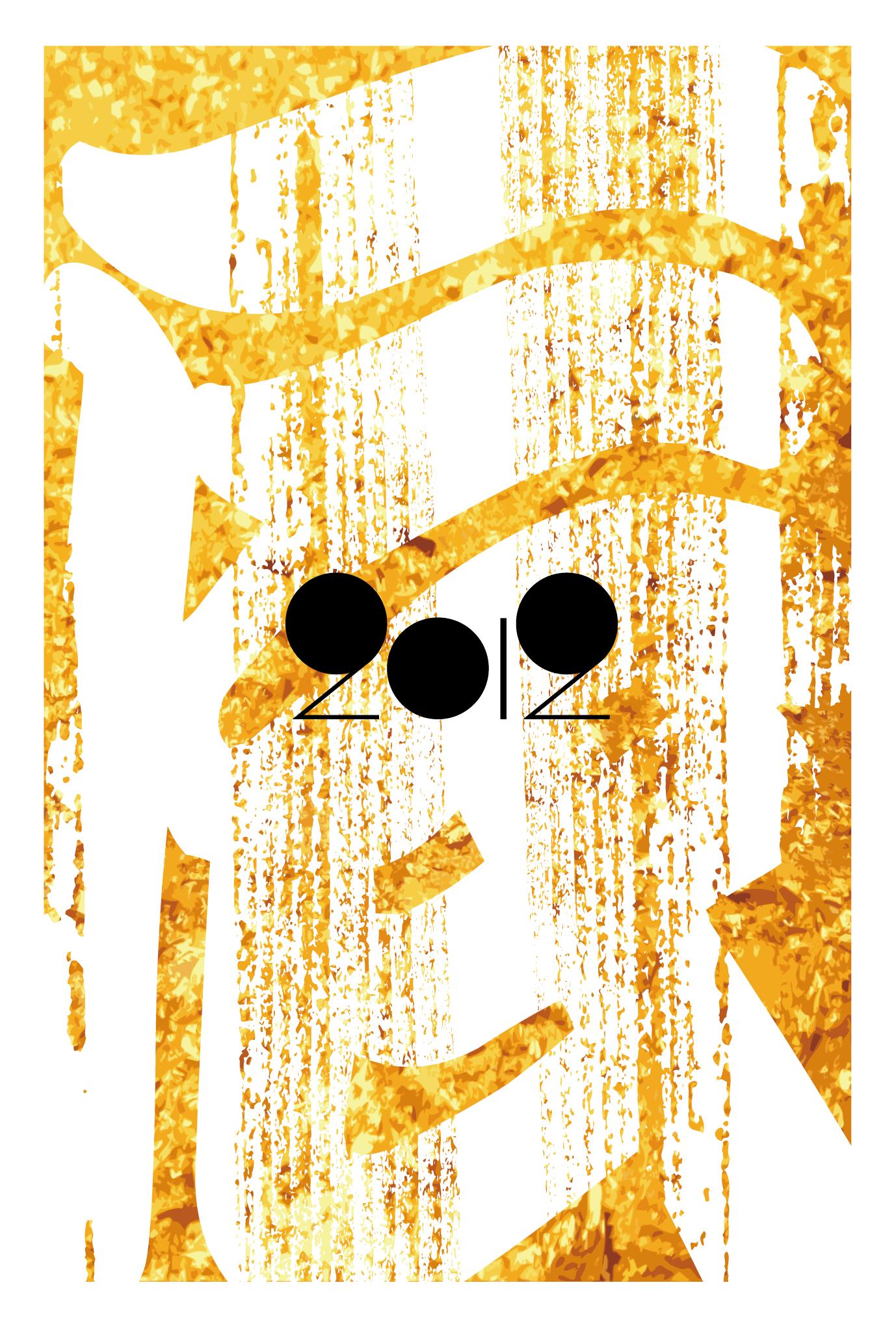 2012年賀状06:江戸勘亭流(辰)金箔のダウンロード画像