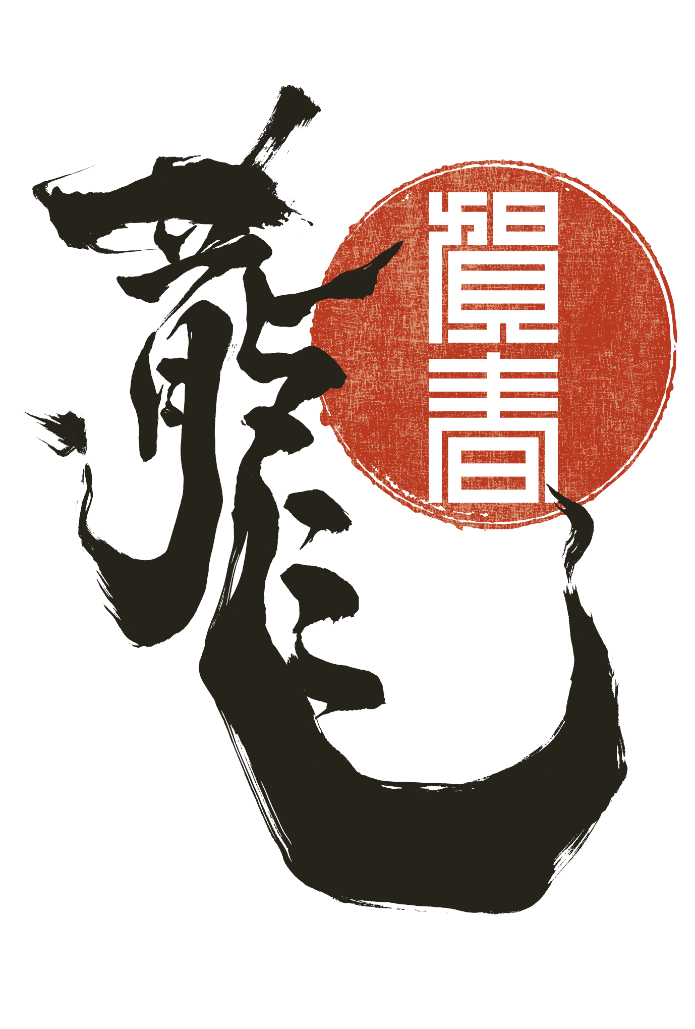 2012年賀状11:龍 Calligraphy(賀春)のダウンロード画像