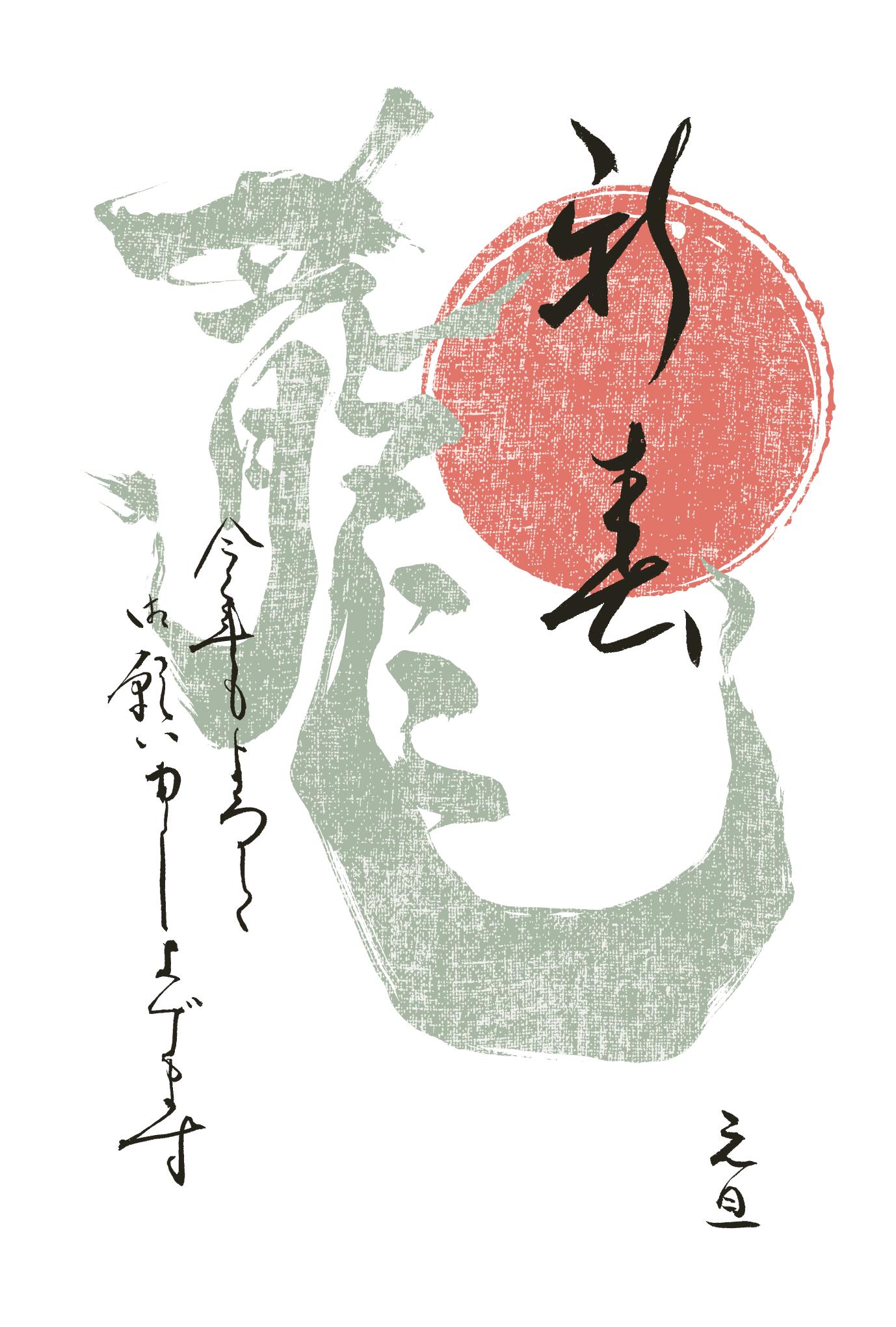 2012年賀状12:龍 Calligraphy(新春)のダウンロード画像