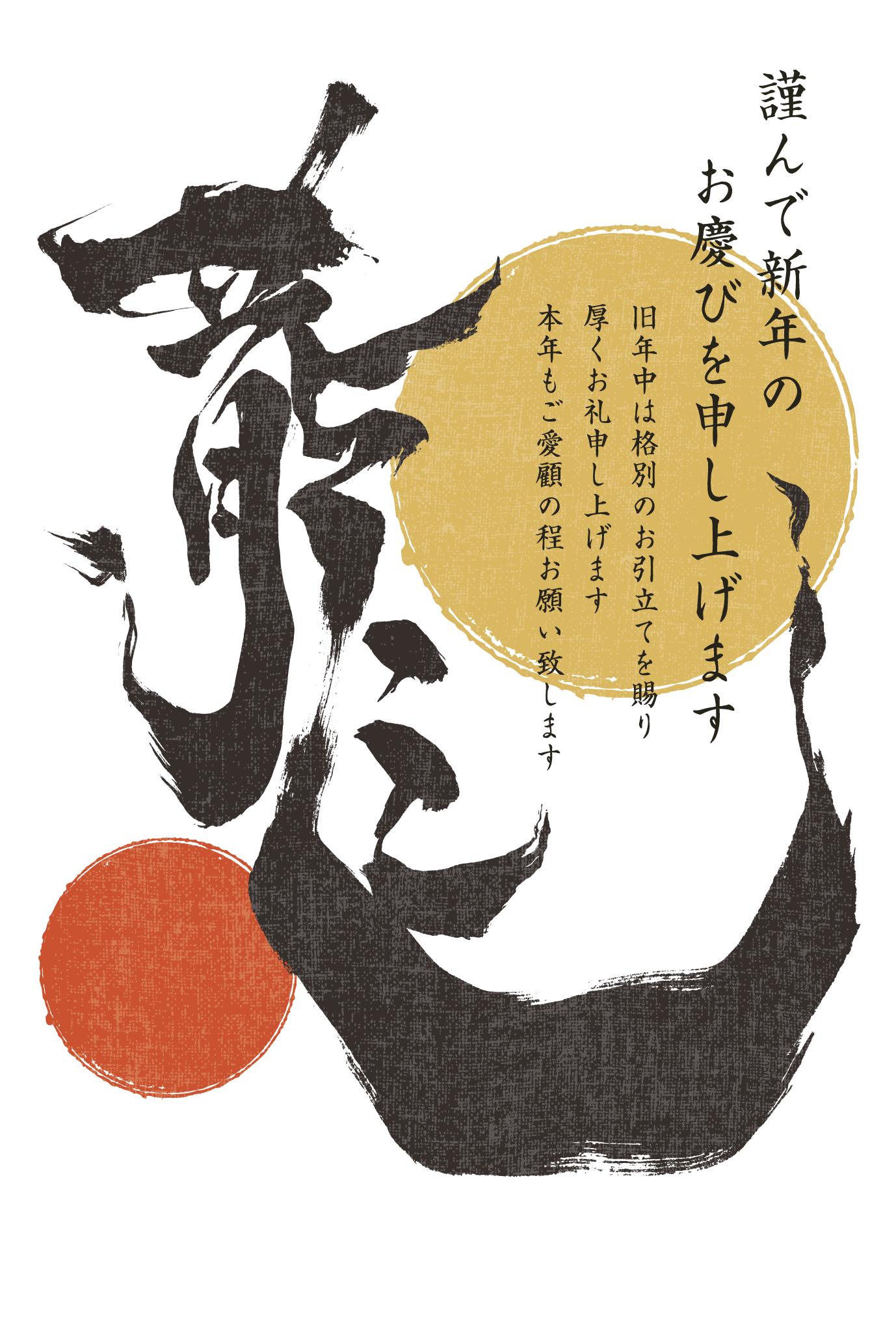 2012年賀状13:龍 Calligraphy(仕事)のダウンロード画像