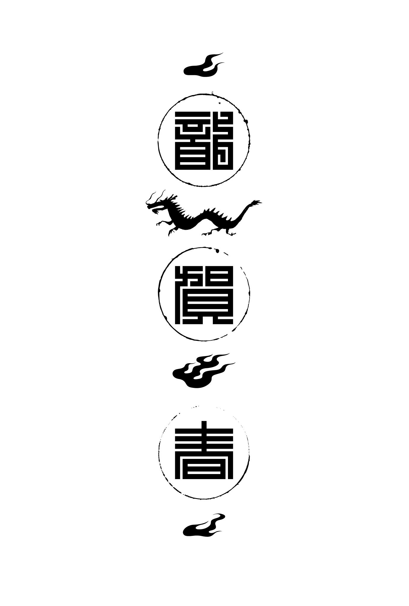 2012年賀状20:江戸角字(龍賀春)のダウンロード画像