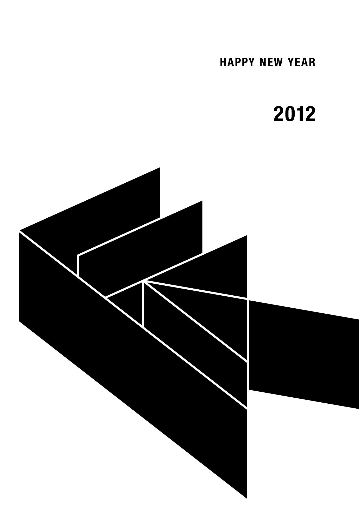 2012年賀状29:辰 2012のダウンロード画像