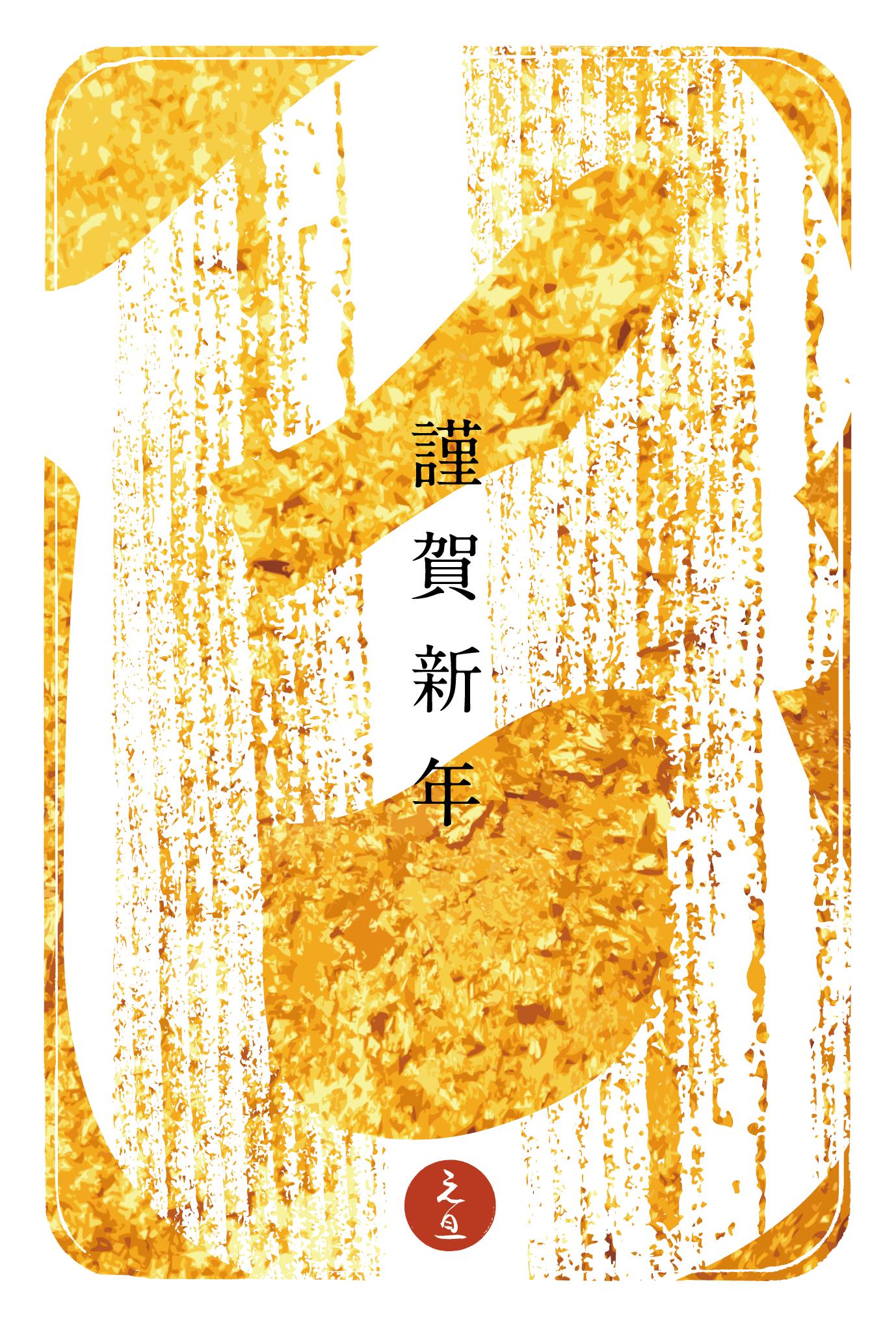 2013年賀状04:江戸勘亭流(巳)金箔のダウンロード画像