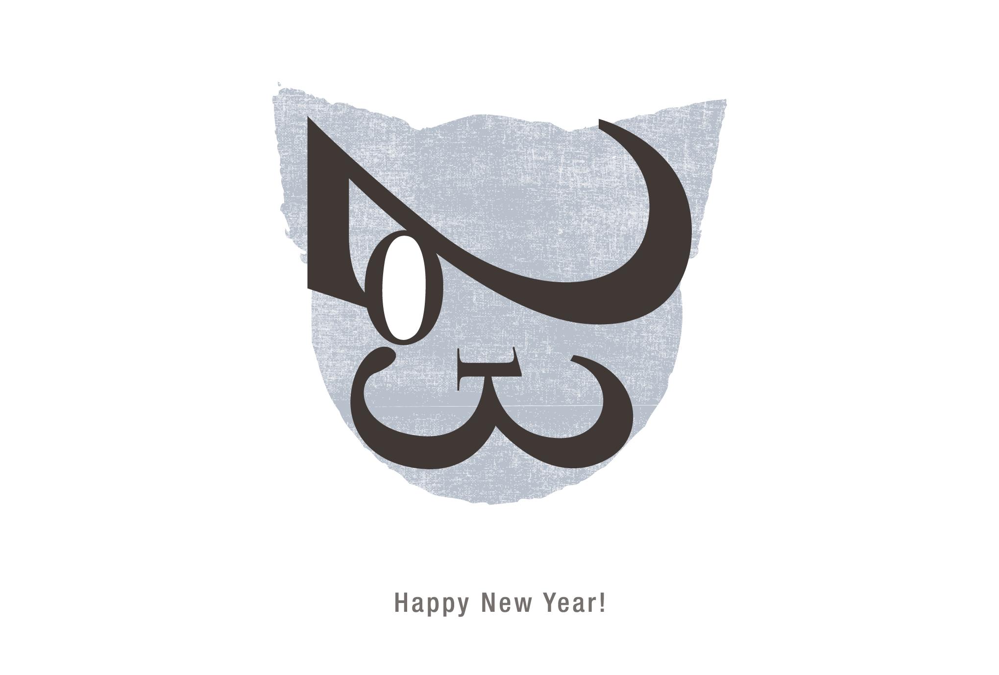 2013年賀状08-1:Cat 2013 / 1のダウンロード画像