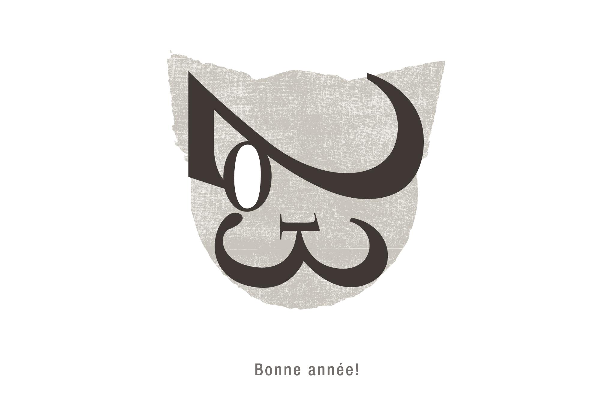 2013年賀状08-2:Cat 2013 / 2のダウンロード画像