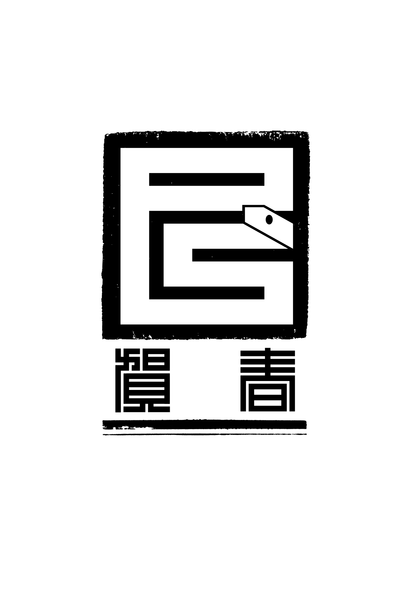 2013年賀状14-2:江戸角字(巳賀春)/ 2のダウンロード画像