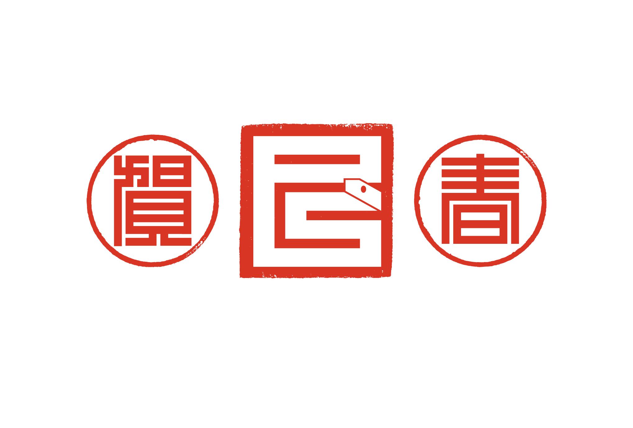 2013年賀状14-3:江戸角字(巳賀春)/ 3のダウンロード画像