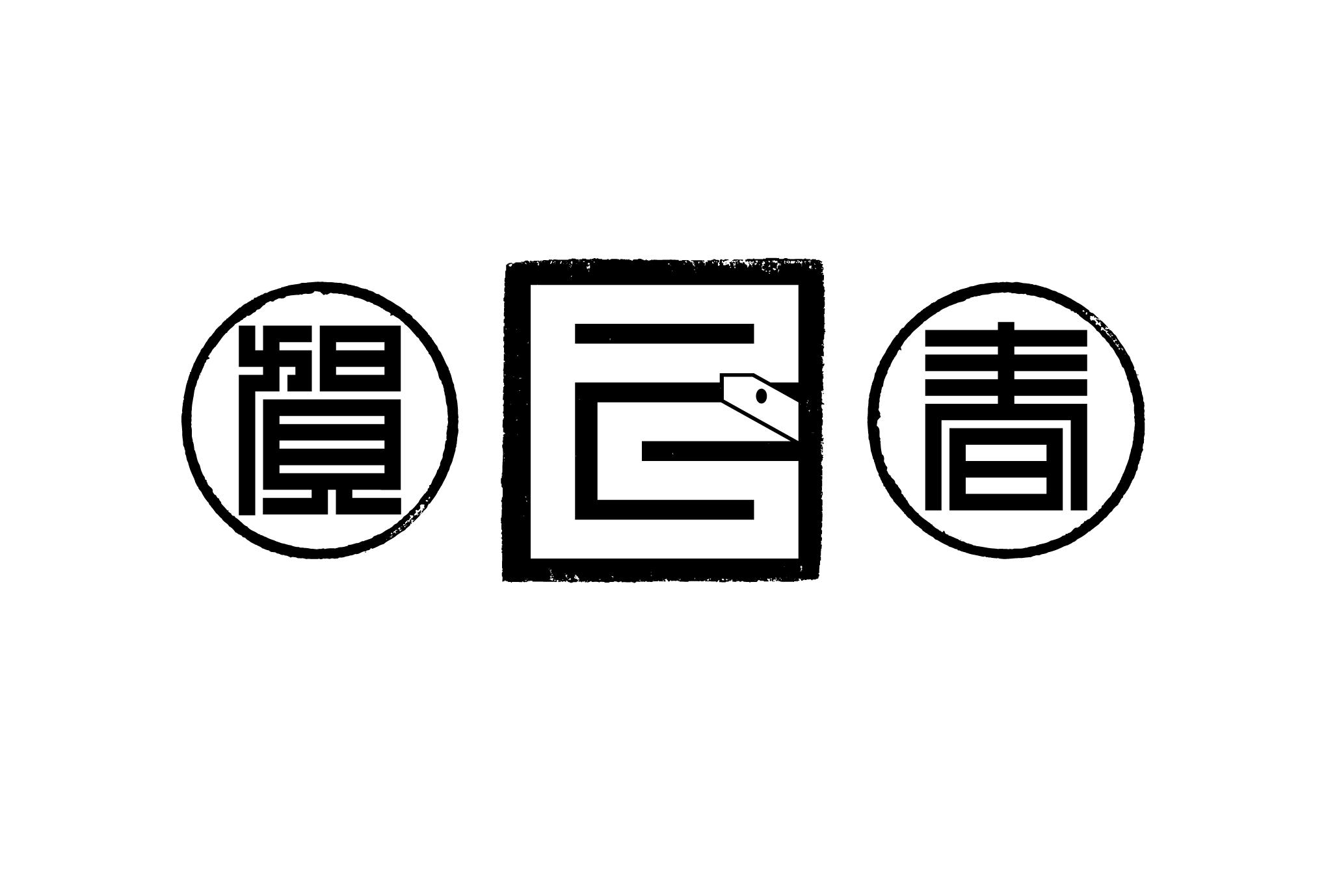 2013年賀状14-4:江戸角字(巳賀春)/ 4のダウンロード画像