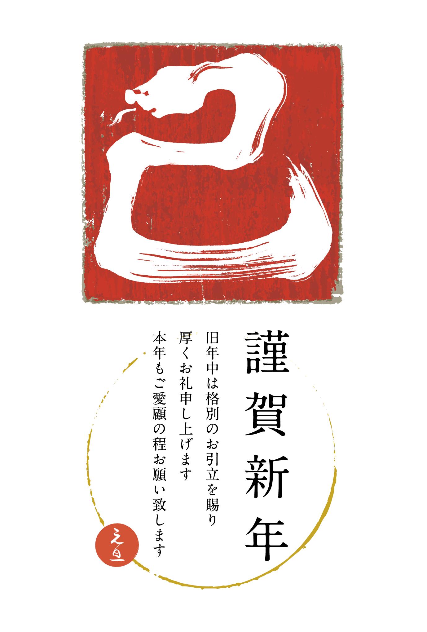 2013年賀状15:巳 Calligraphy(赤角)のダウンロード画像