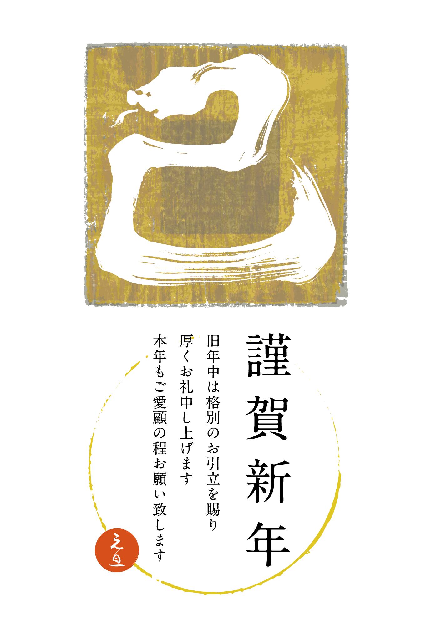 2013年賀状16:巳 Calligraphy(金角)のダウンロード画像