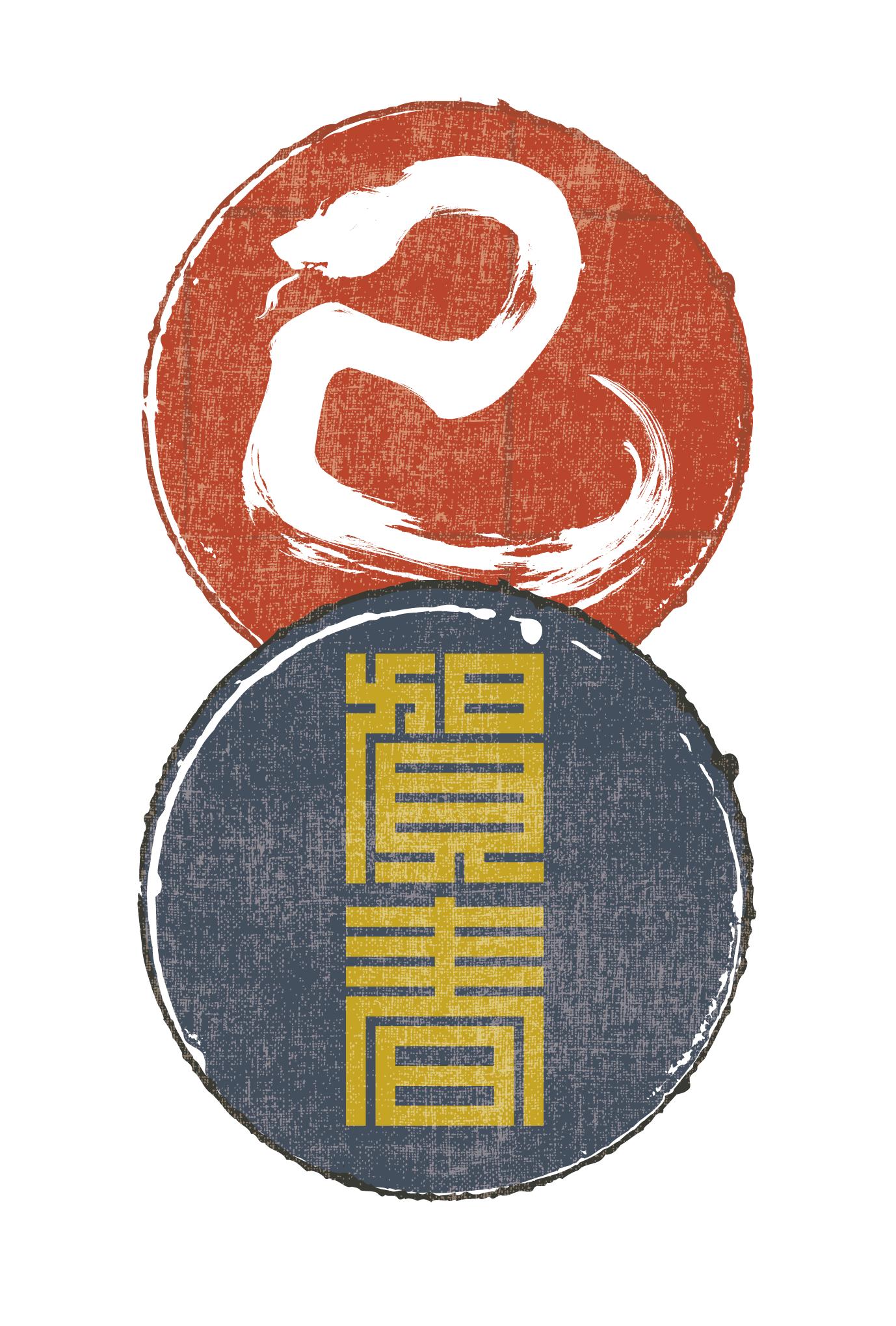 2013年賀状19-1:巳 Calligraphy(賀春)/ 1のダウンロード画像